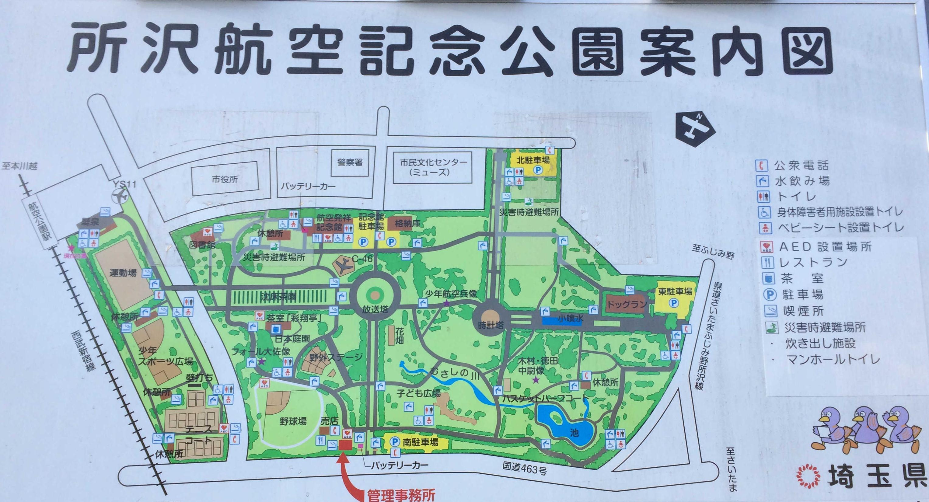 所沢航空公園案内図