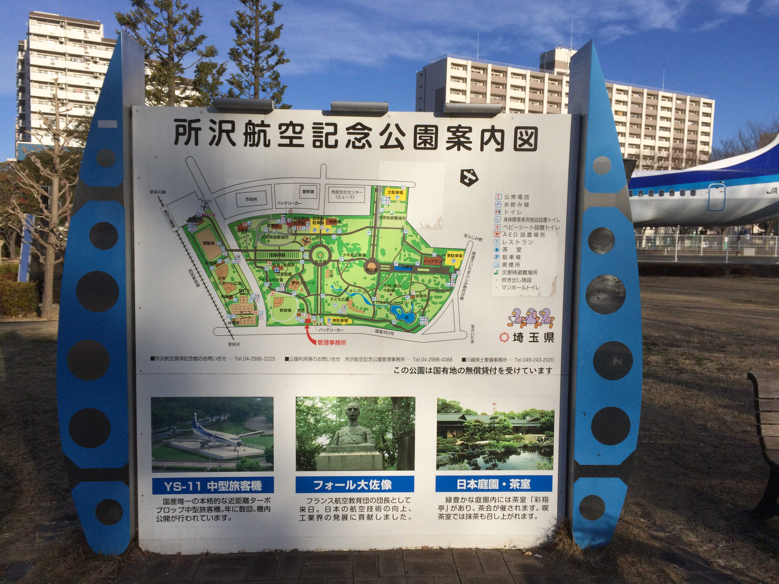 所沢航空記念公園(スタート)