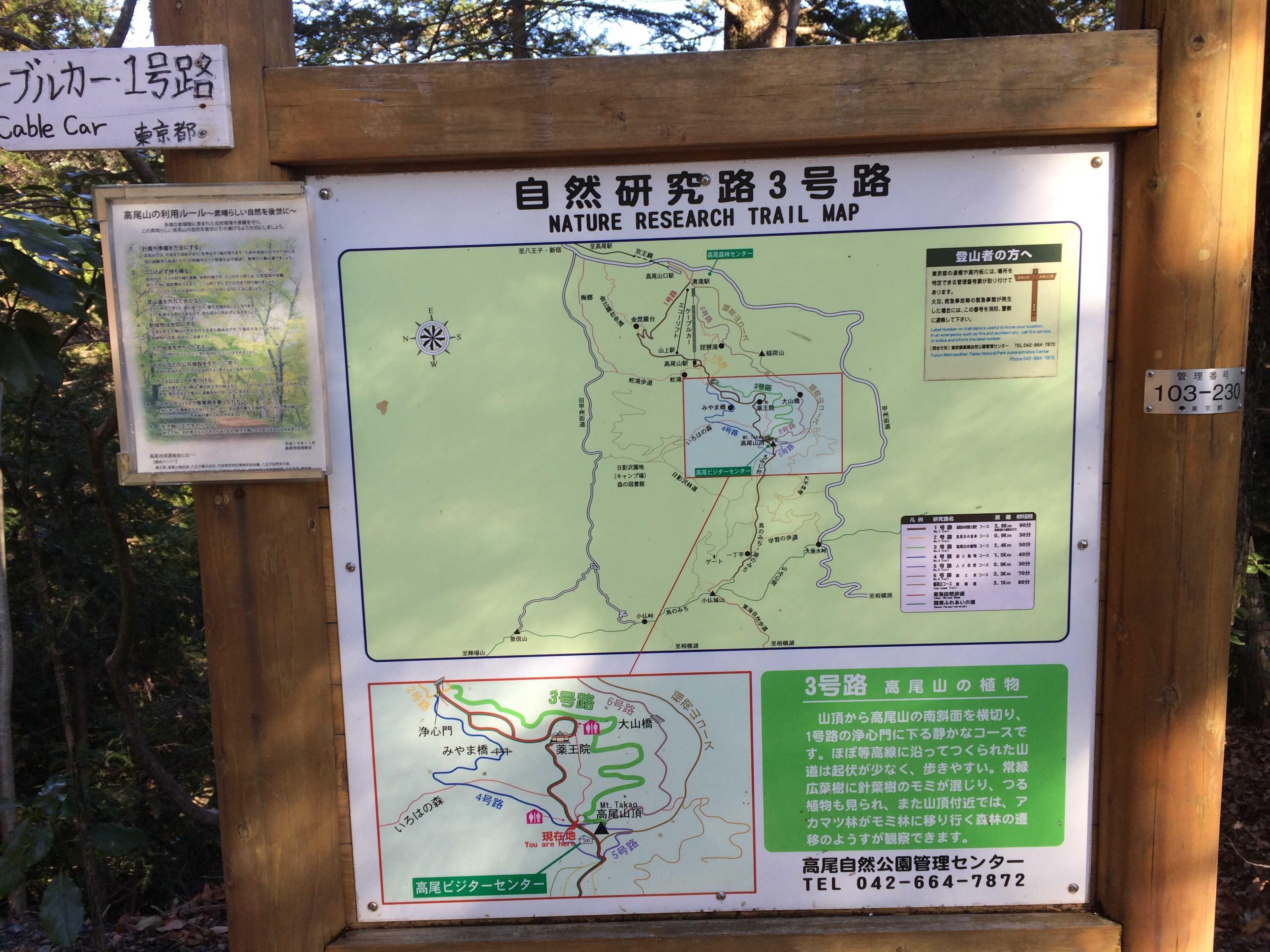 自然研究路3号路