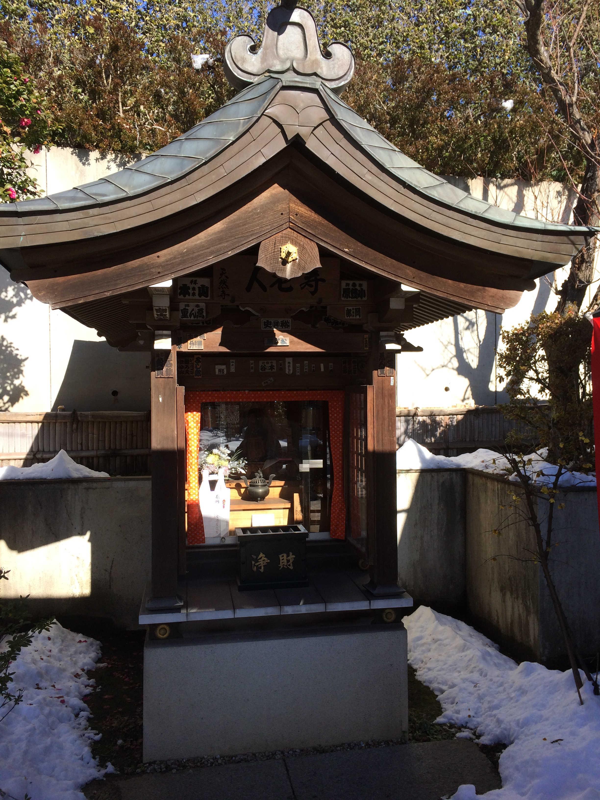 然寺(寿老人)