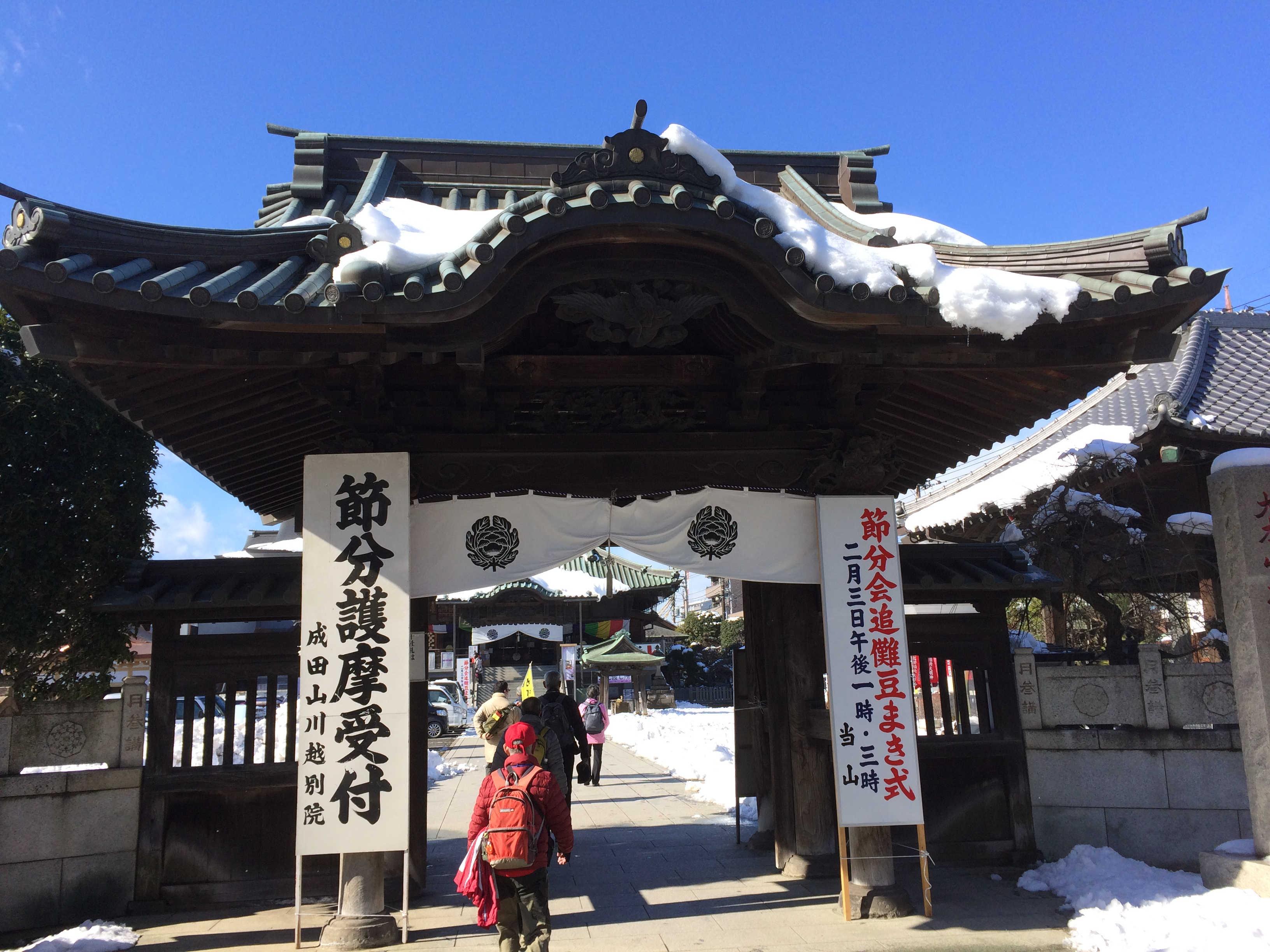 成田山(恵比寿天)