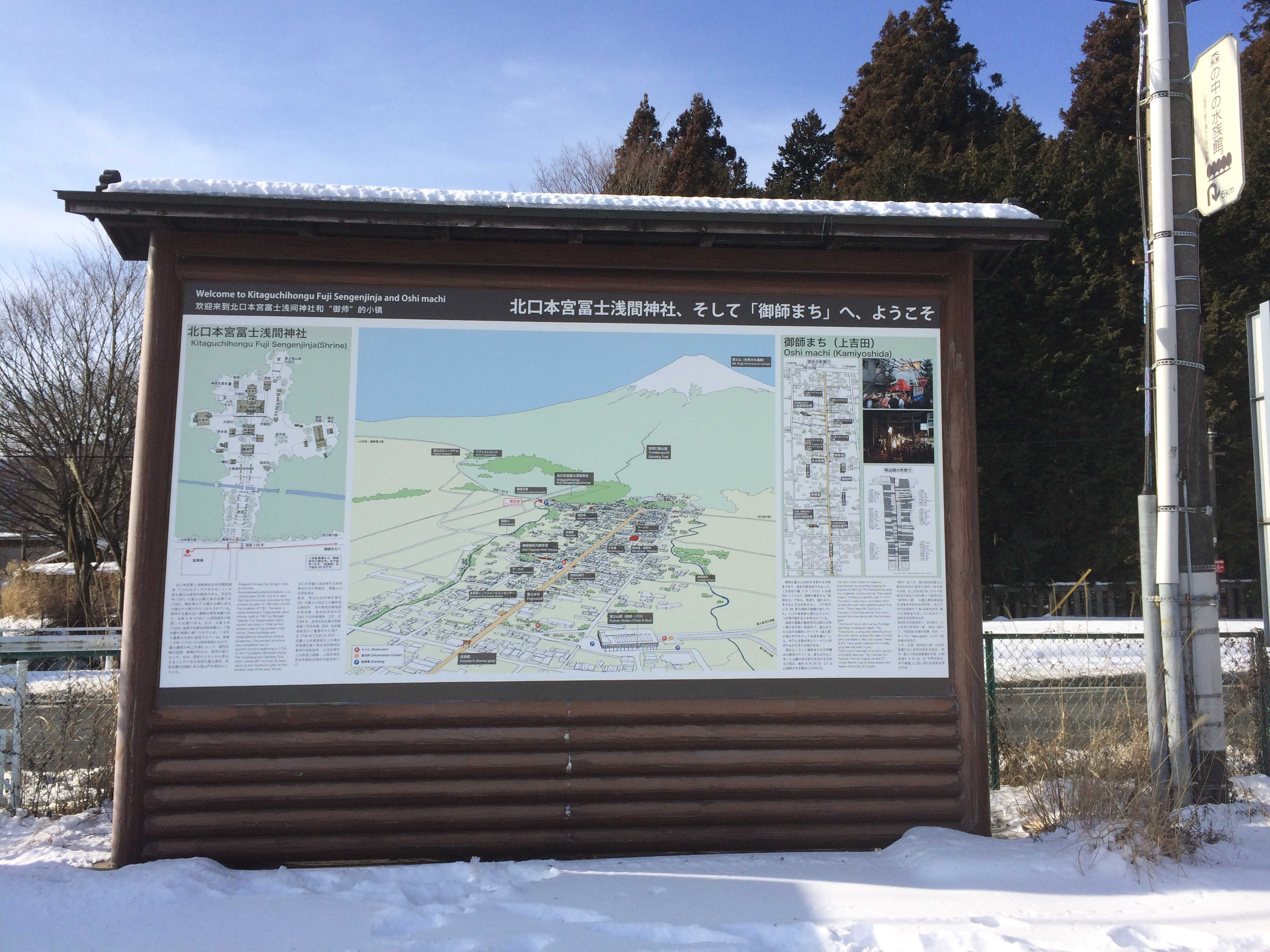 北口本宮富士浅間神社そして、「御師まち」へ、ようこそ