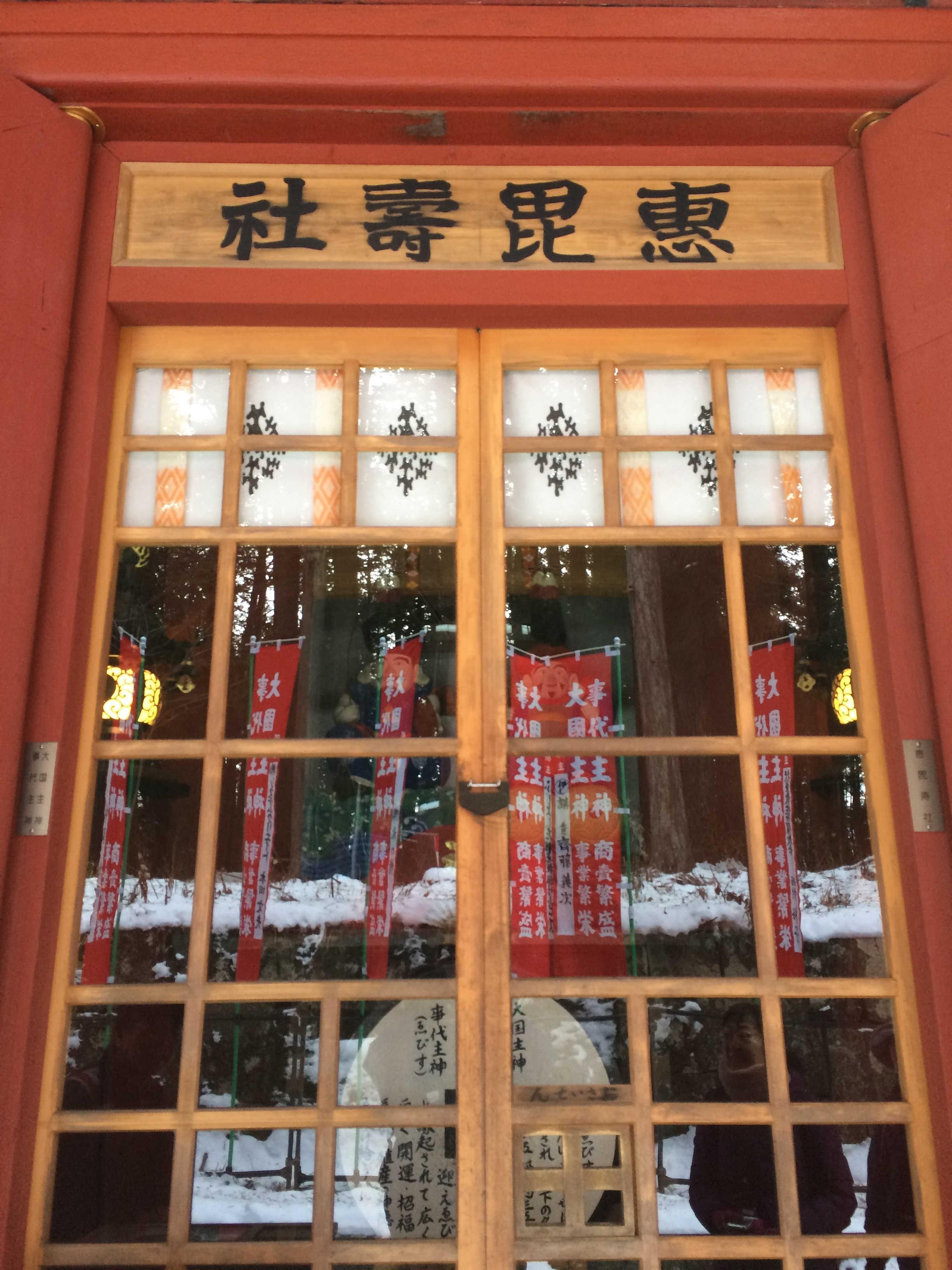 本殿裏の恵比寿社