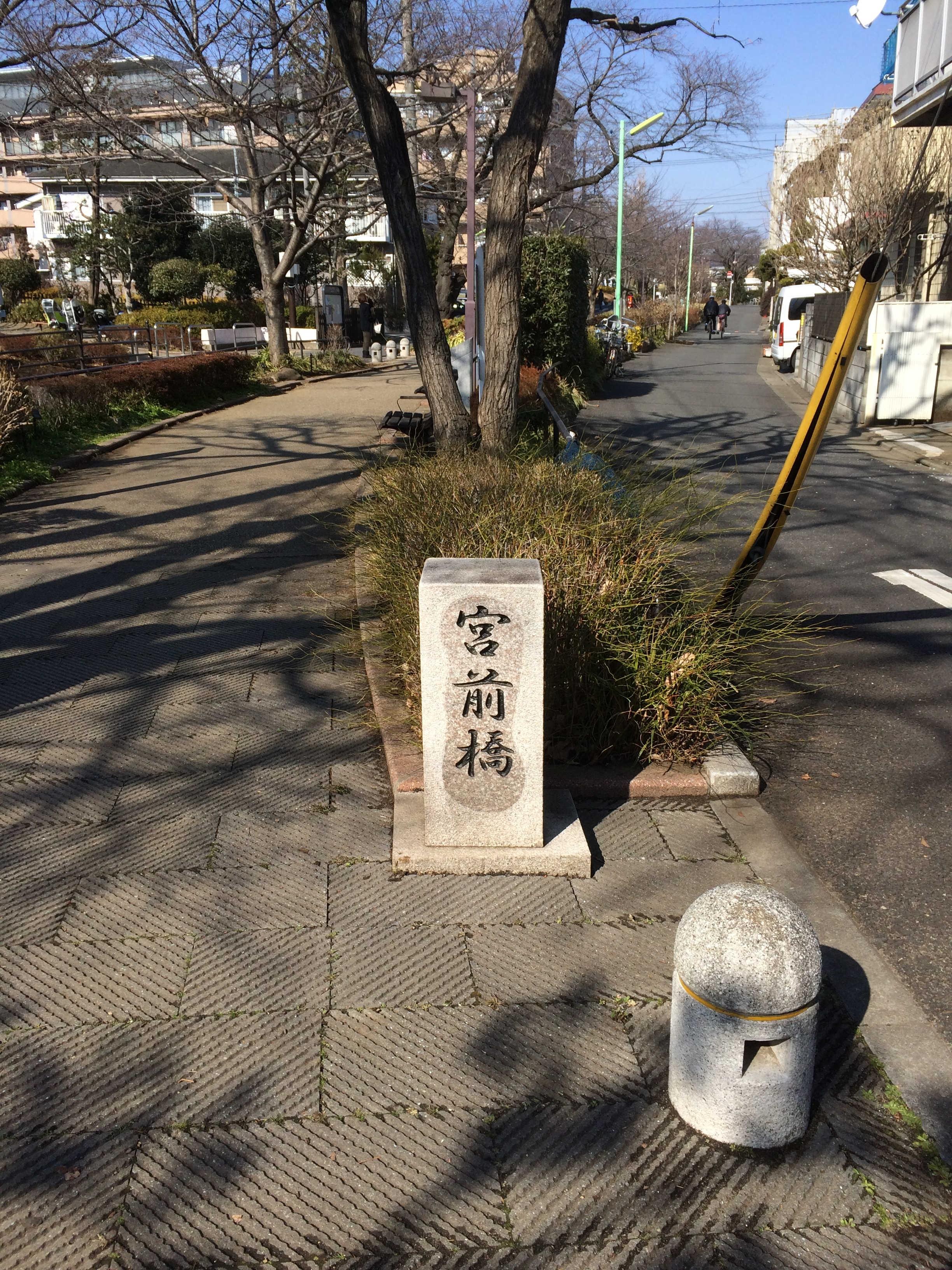 三島公園.