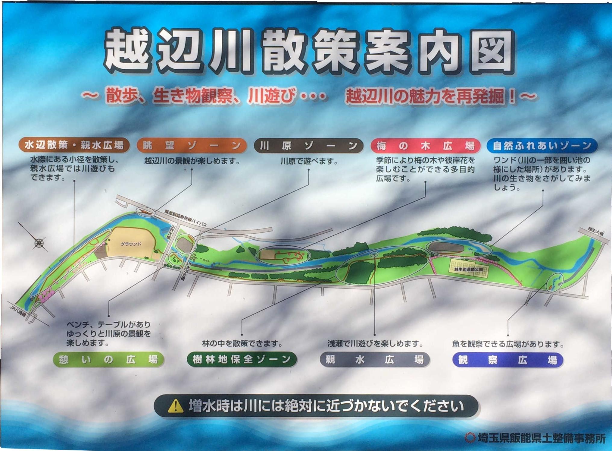 越辺川散策案内図