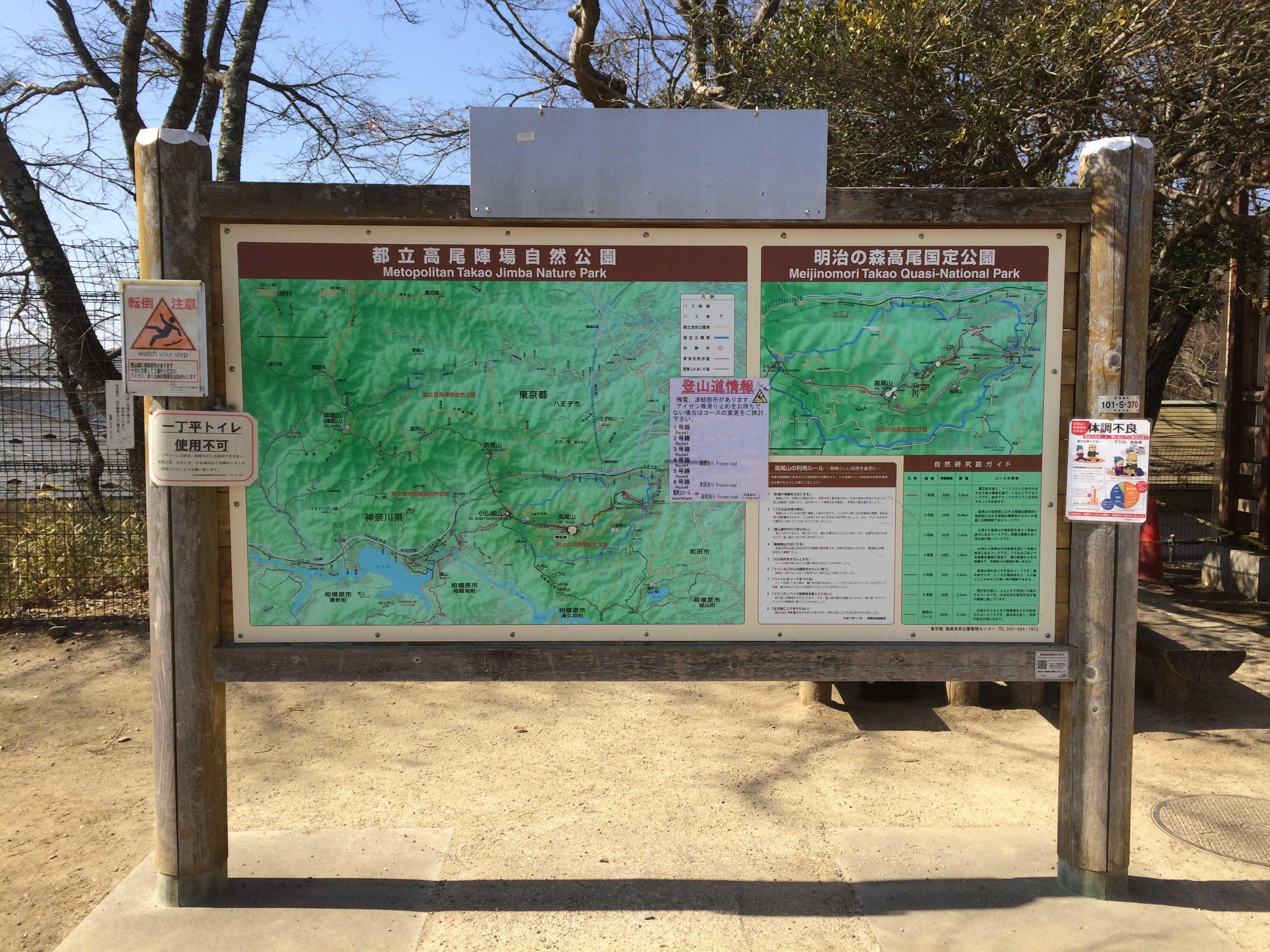 都立高尾陣場自然公園・明治の森高尾国定公園