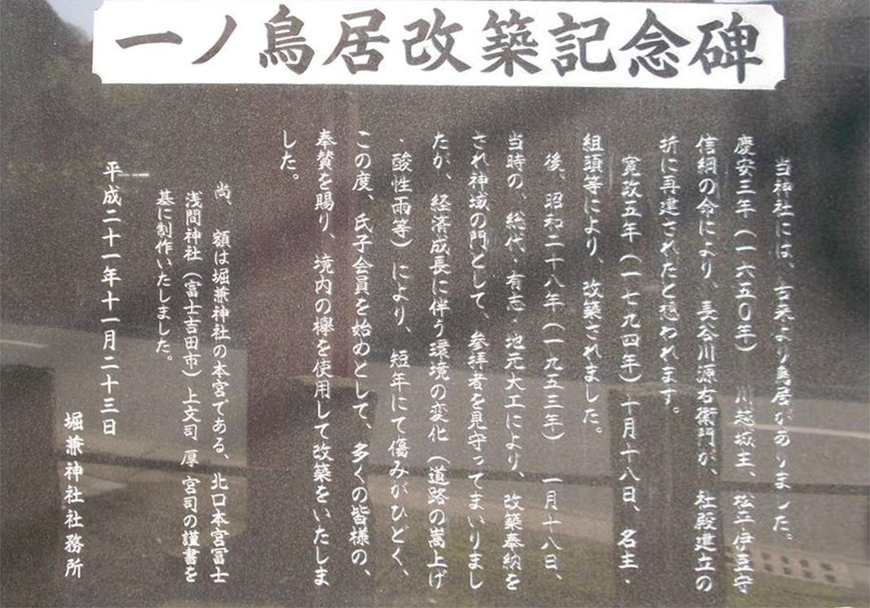 堀兼神社 一ノ鳥居改築記念碑
