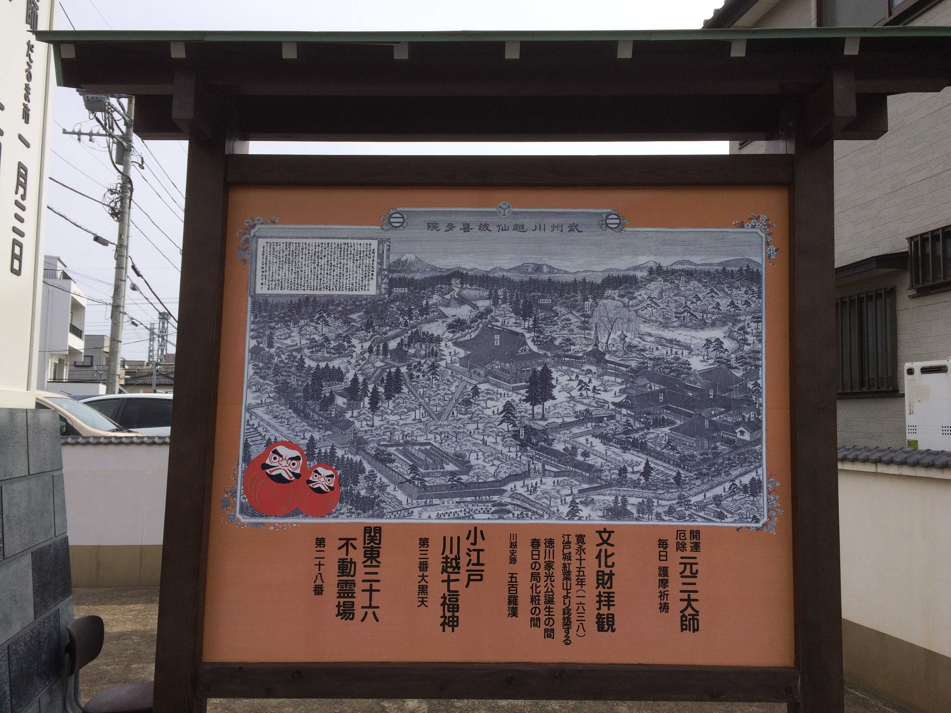 成田山川越別院本行院