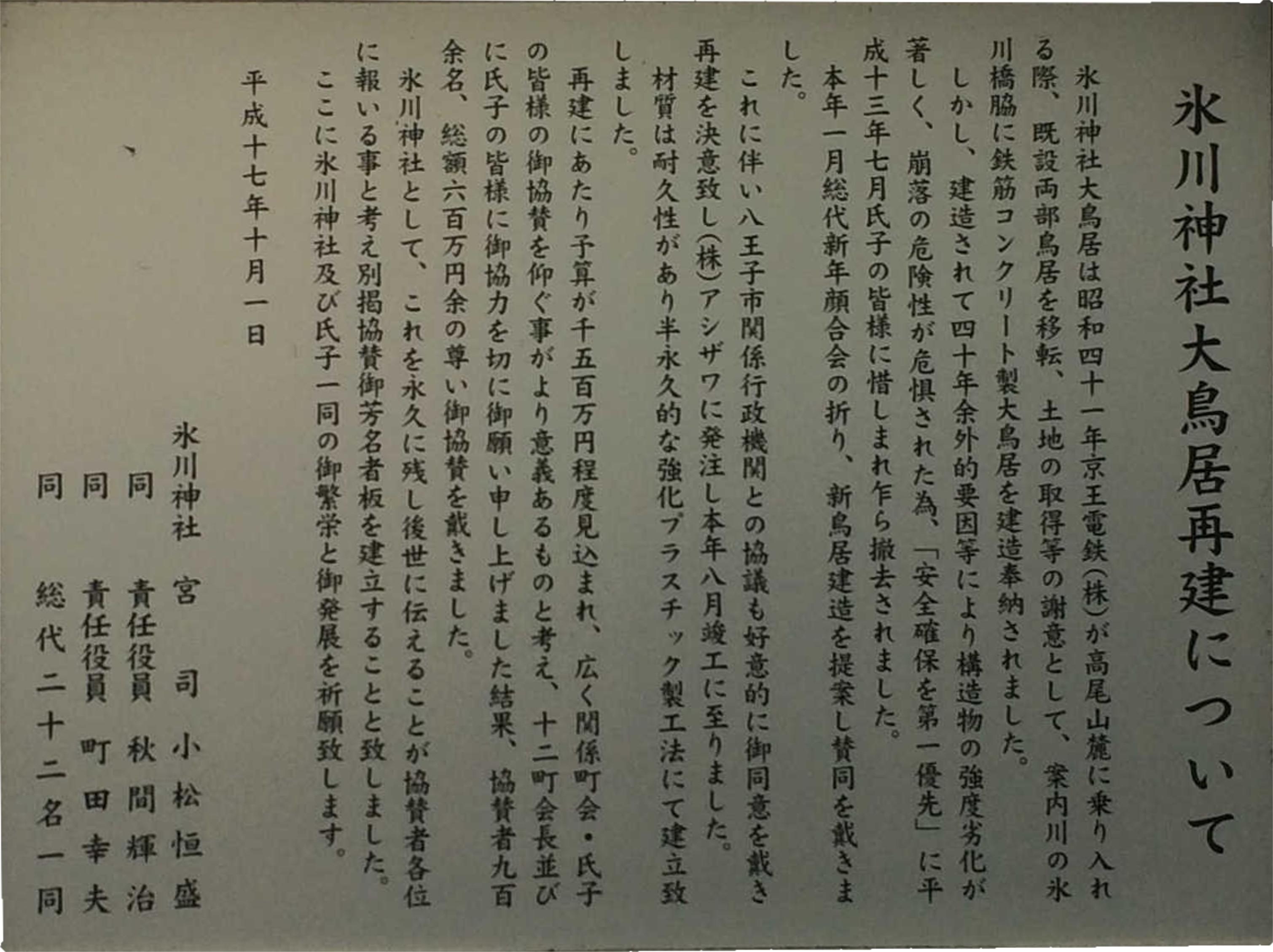 氷川神社大鳥居再建について