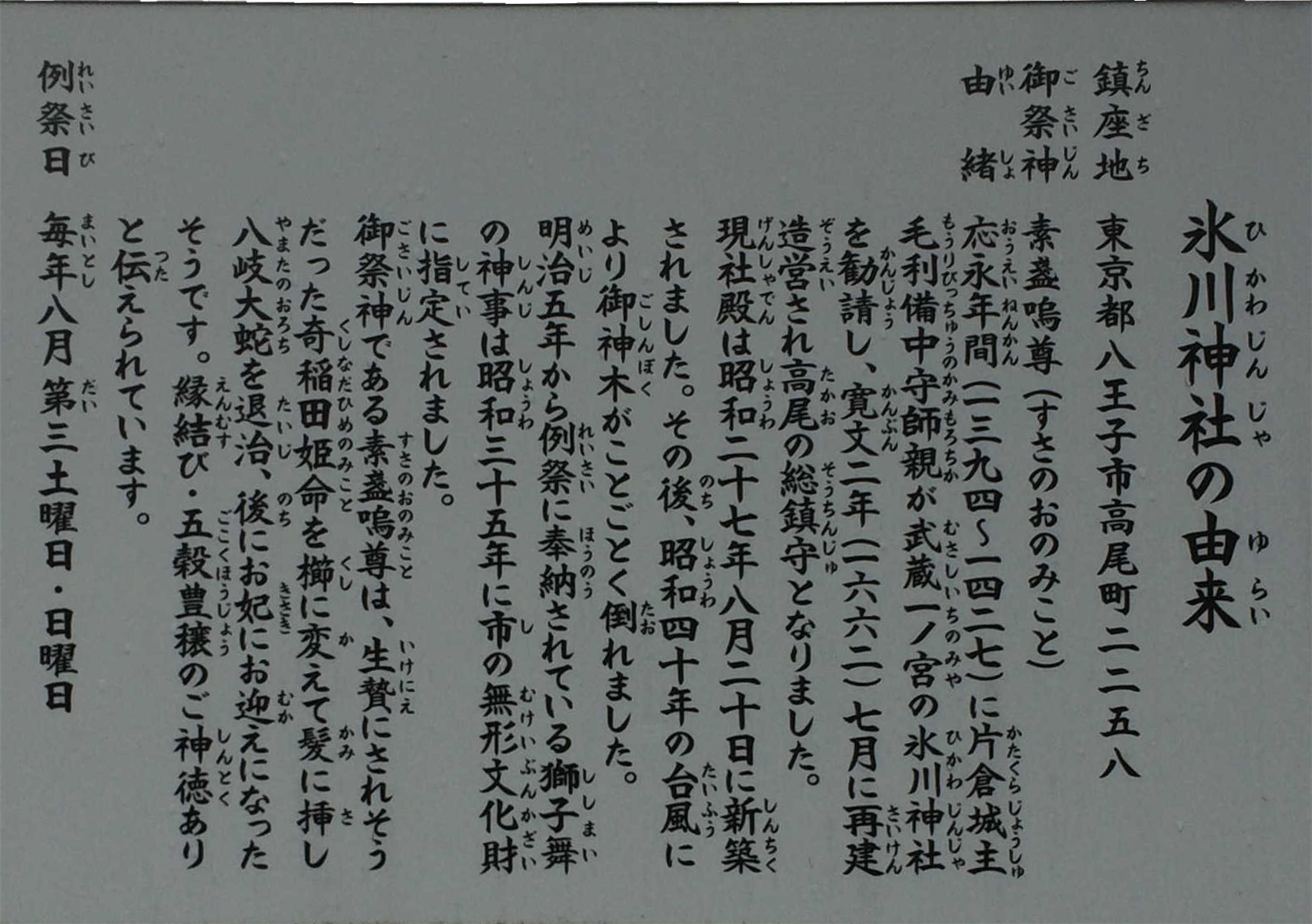 氷川(ひかわ)神社(じんじゃ)の由来(ゆらい)