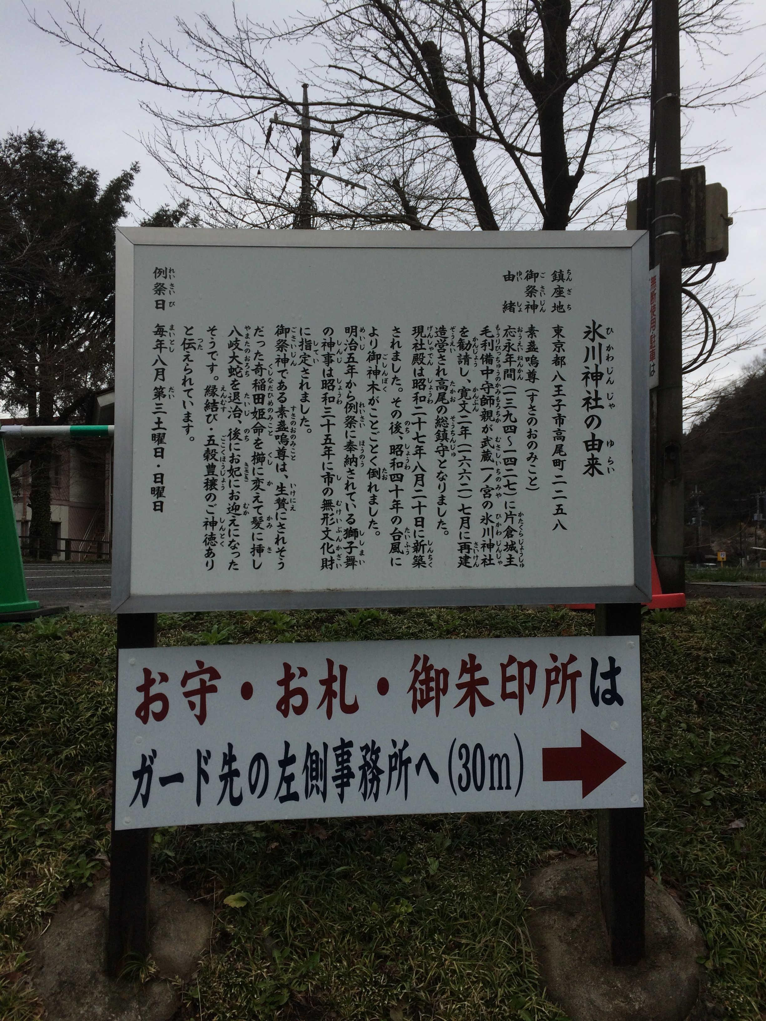 高尾山麓氷川神社