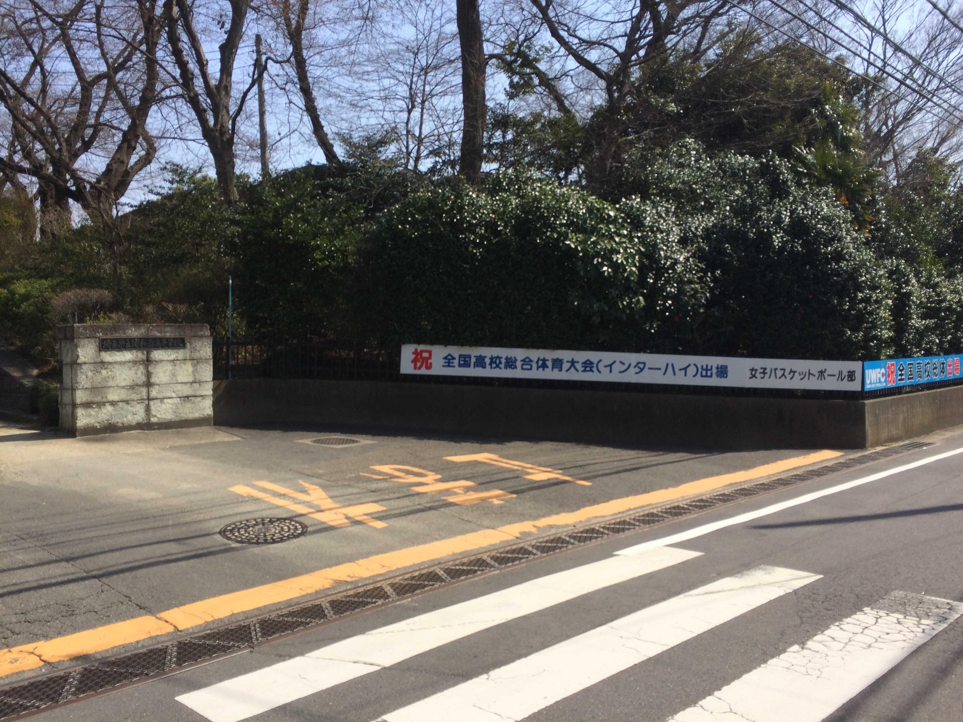 埼玉県立浦和西高等学校