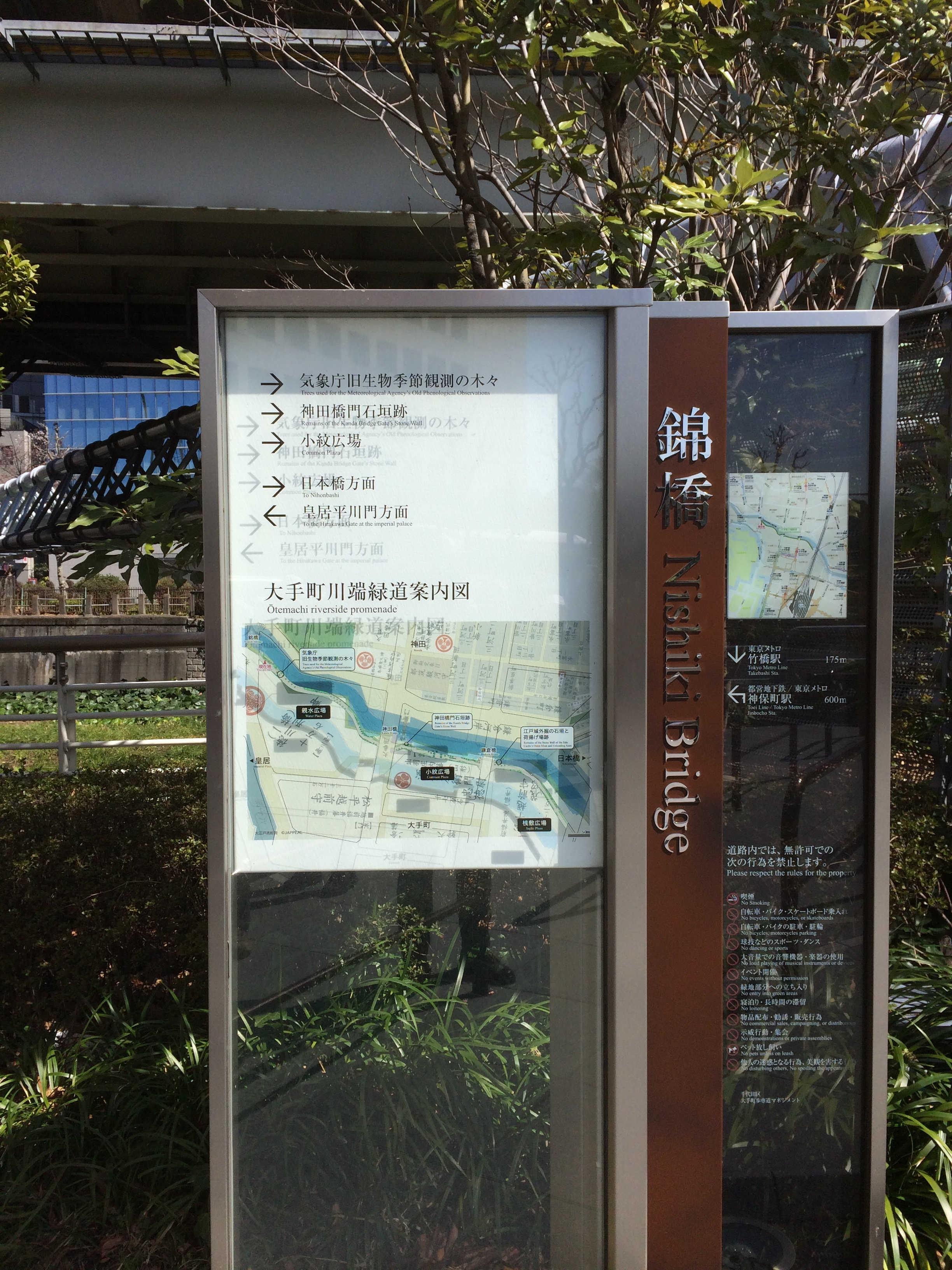 /錦町(大手町川端緑道案内図)