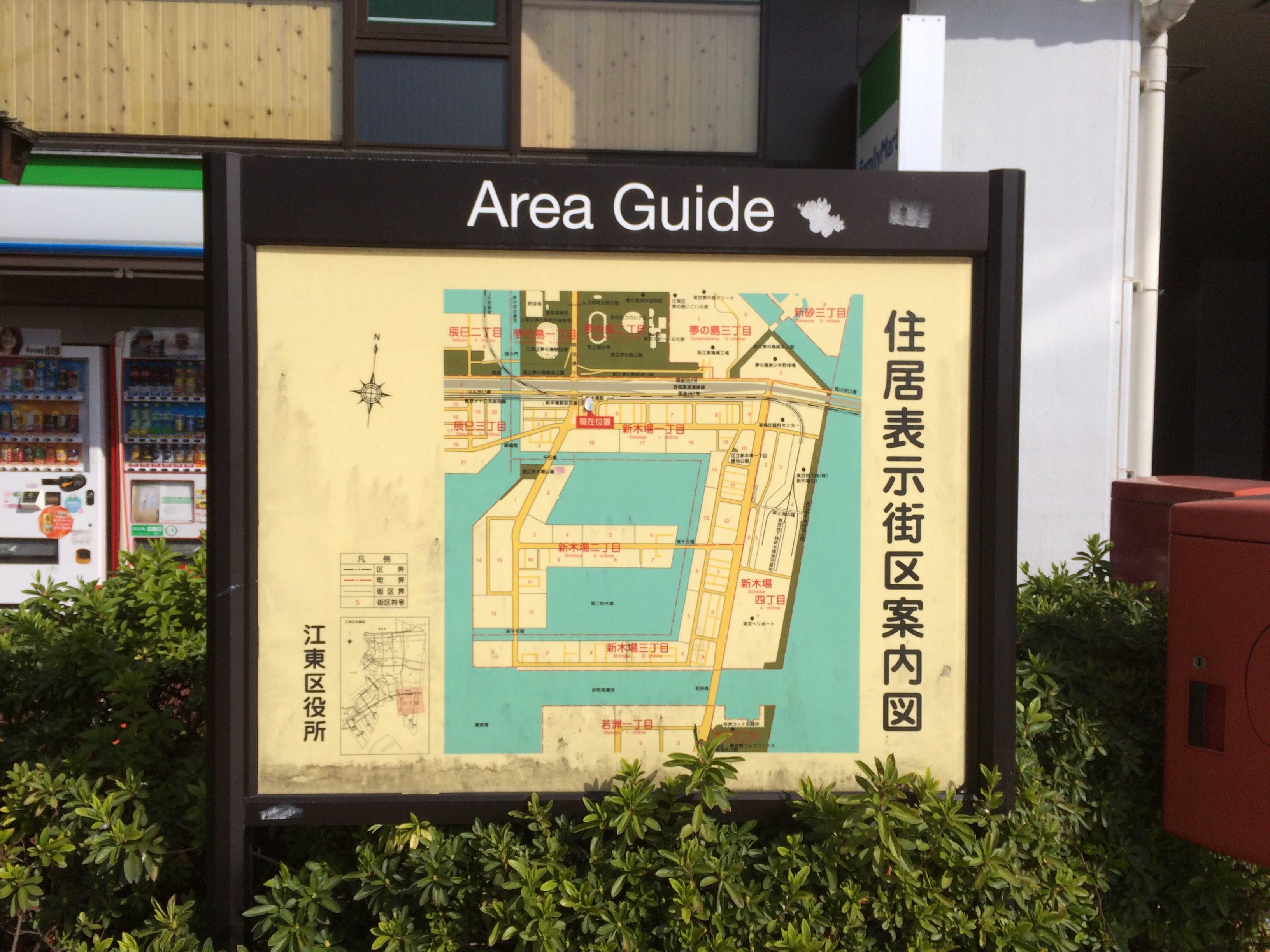 住居表示街区案内図