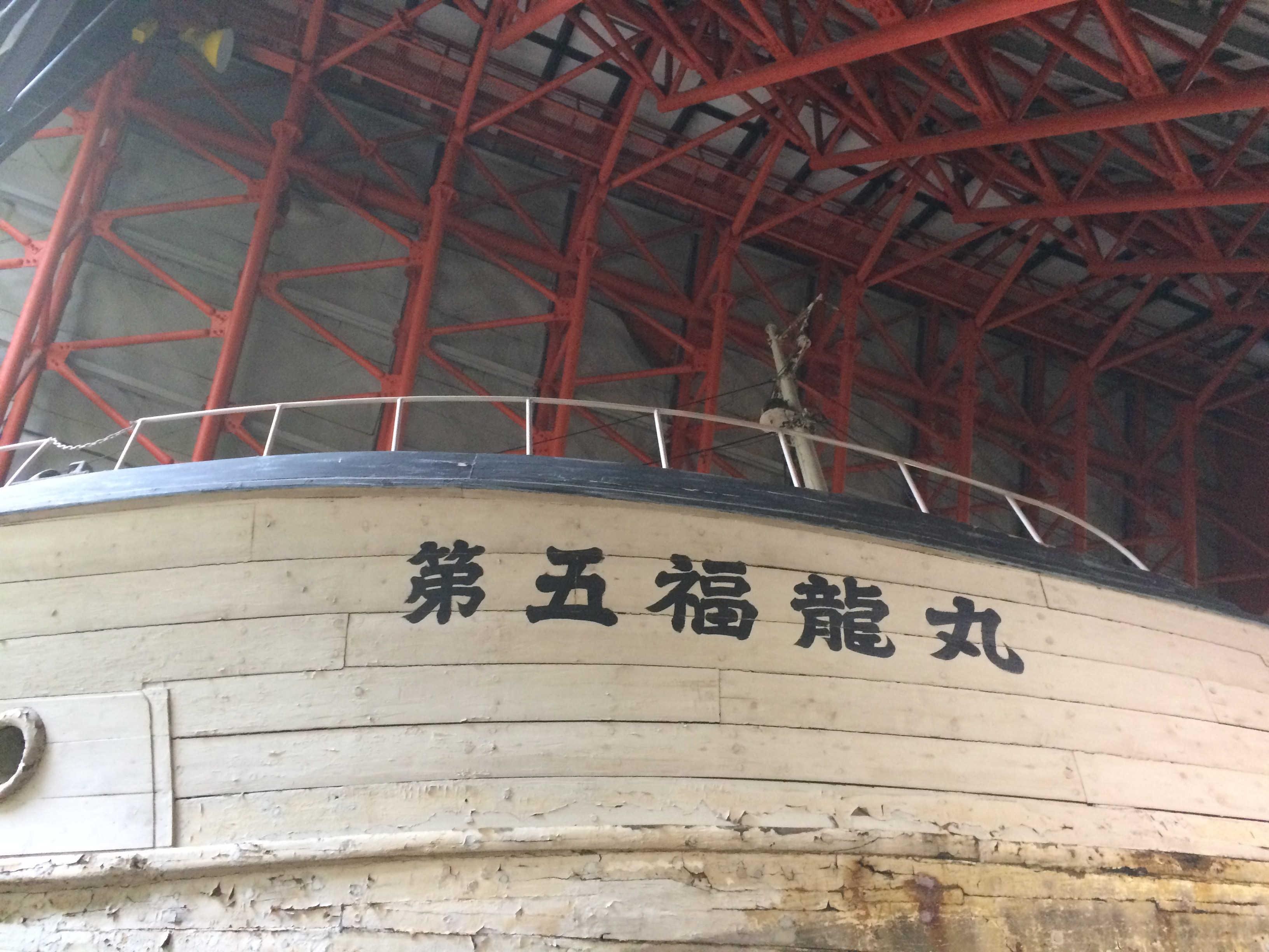 東京都立第五福竜丸展示館
