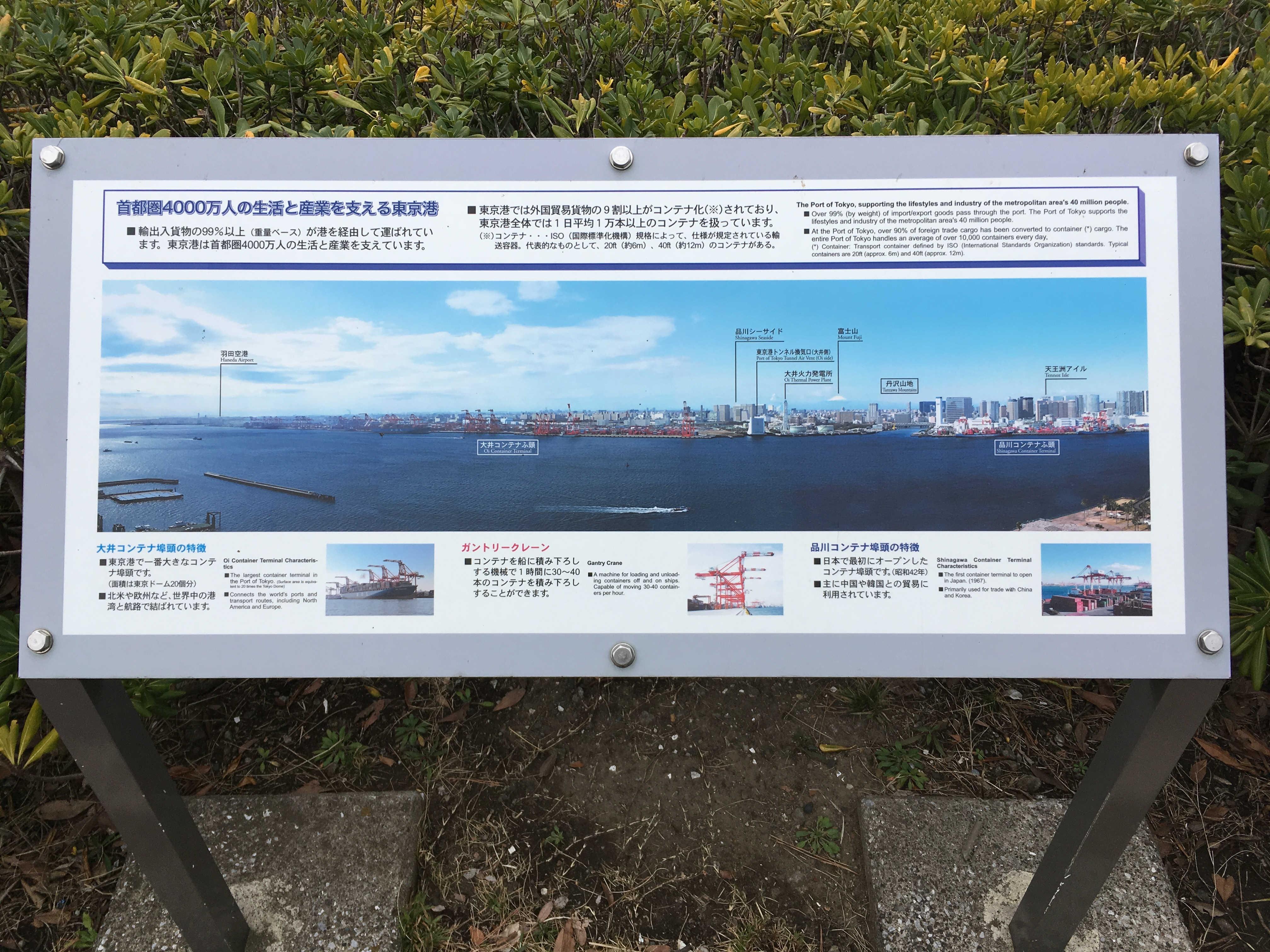 船の科学館南コーストデッキ