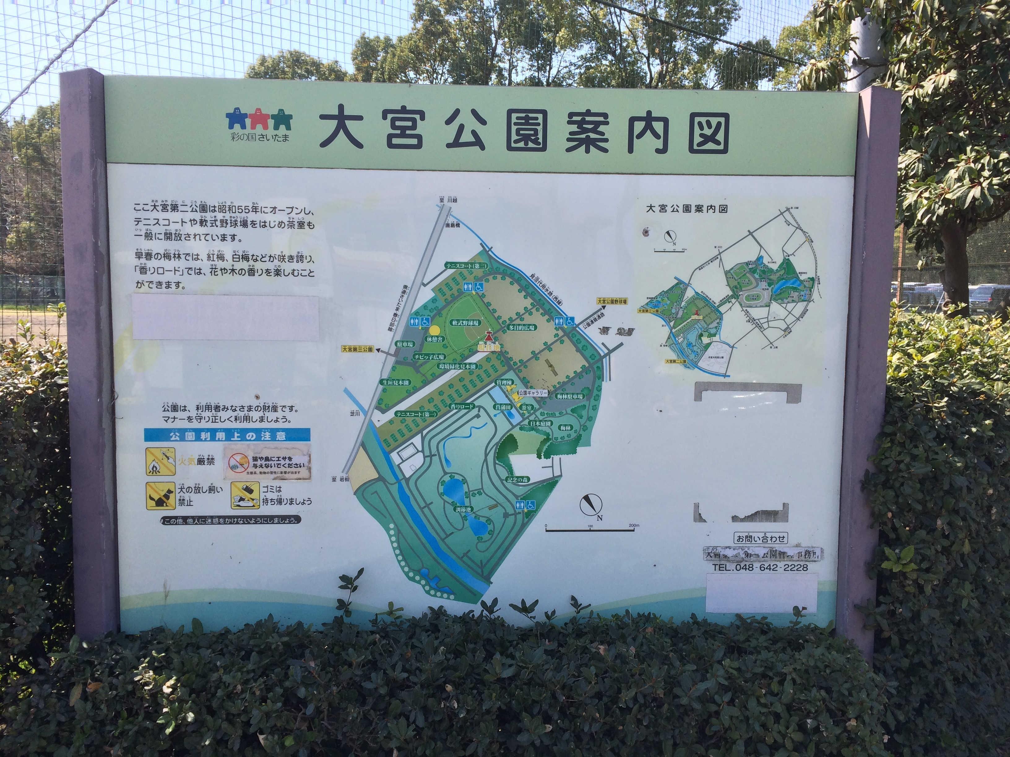 大宮公園案内図