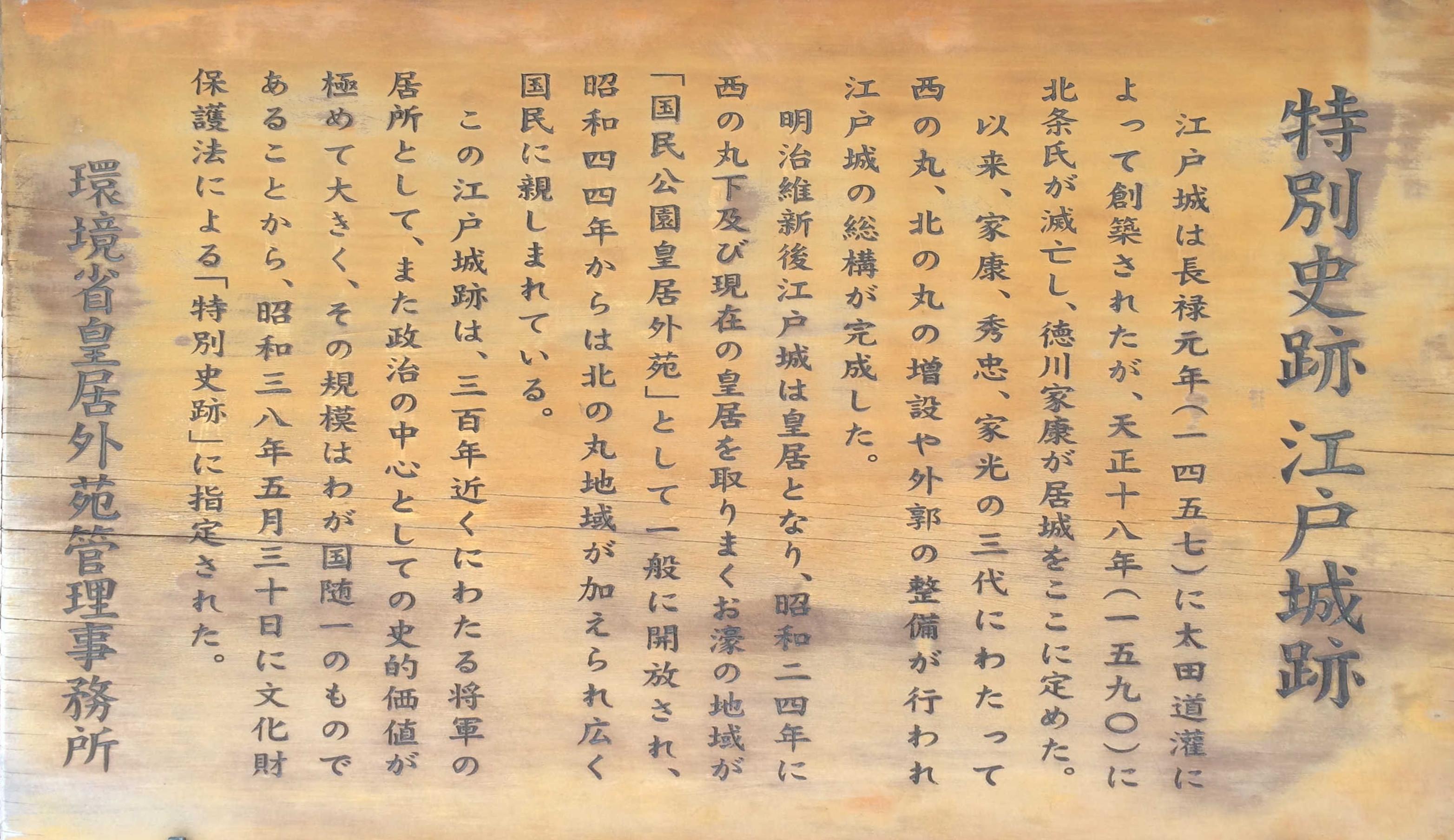 特別史跡江戸城跡