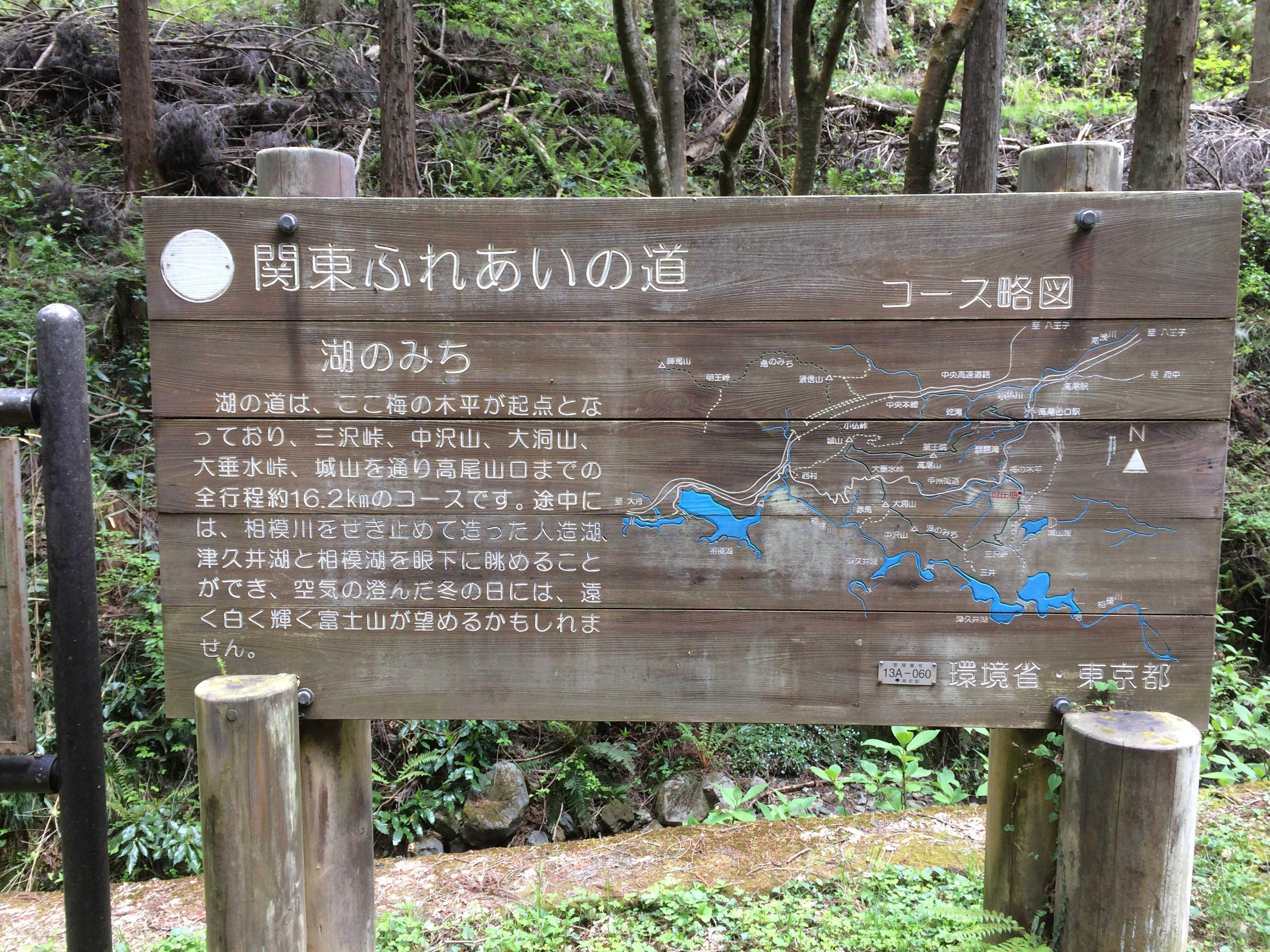 関東ふれあいの道