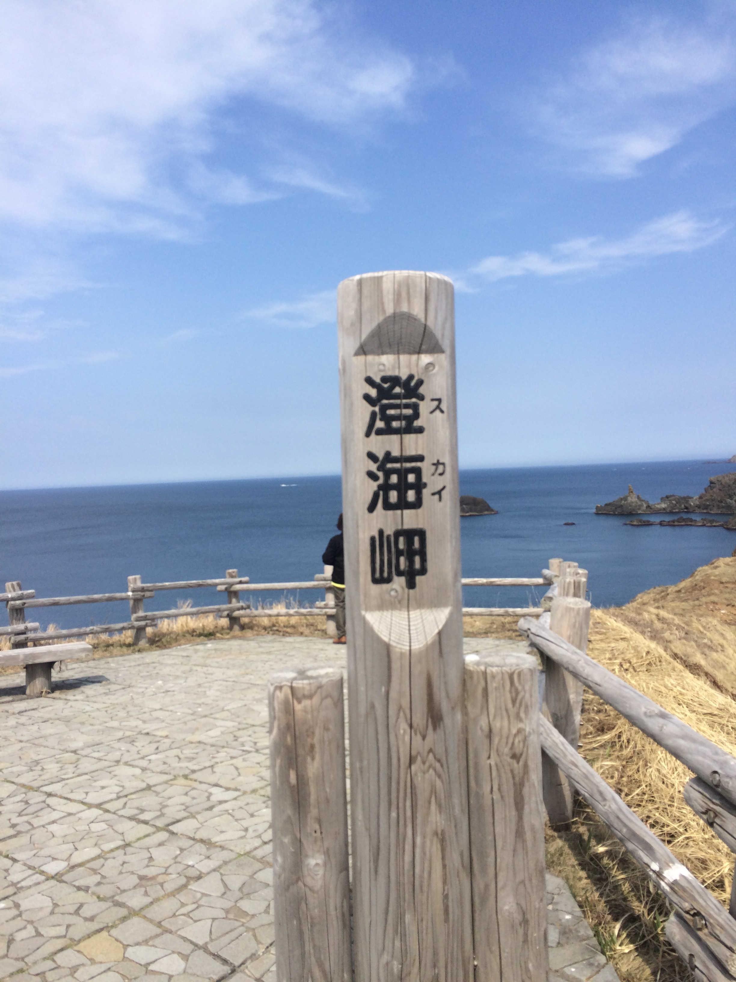 澄海岬(スカイみさき)