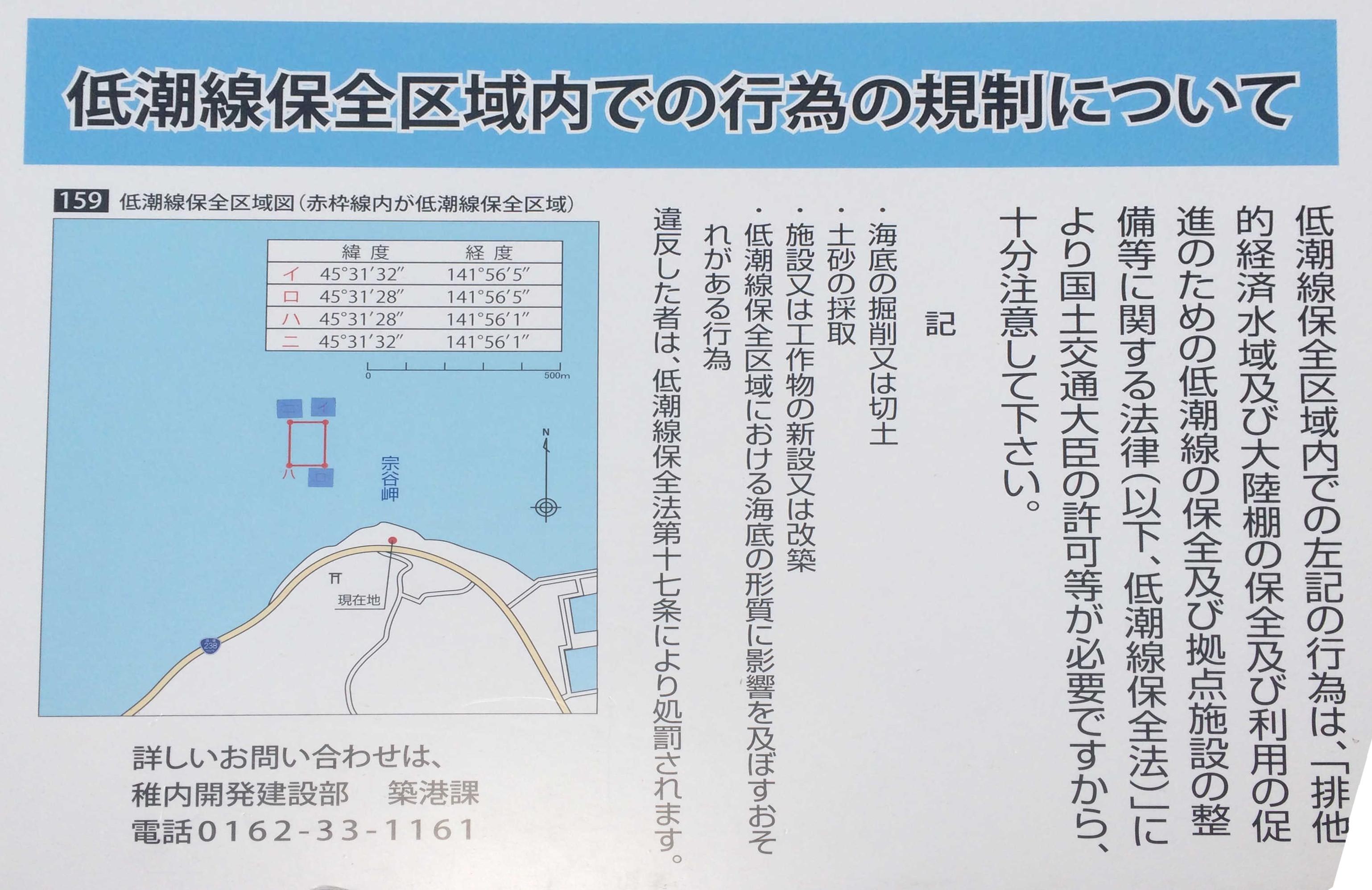 低潮線保全区域での行為の規則について