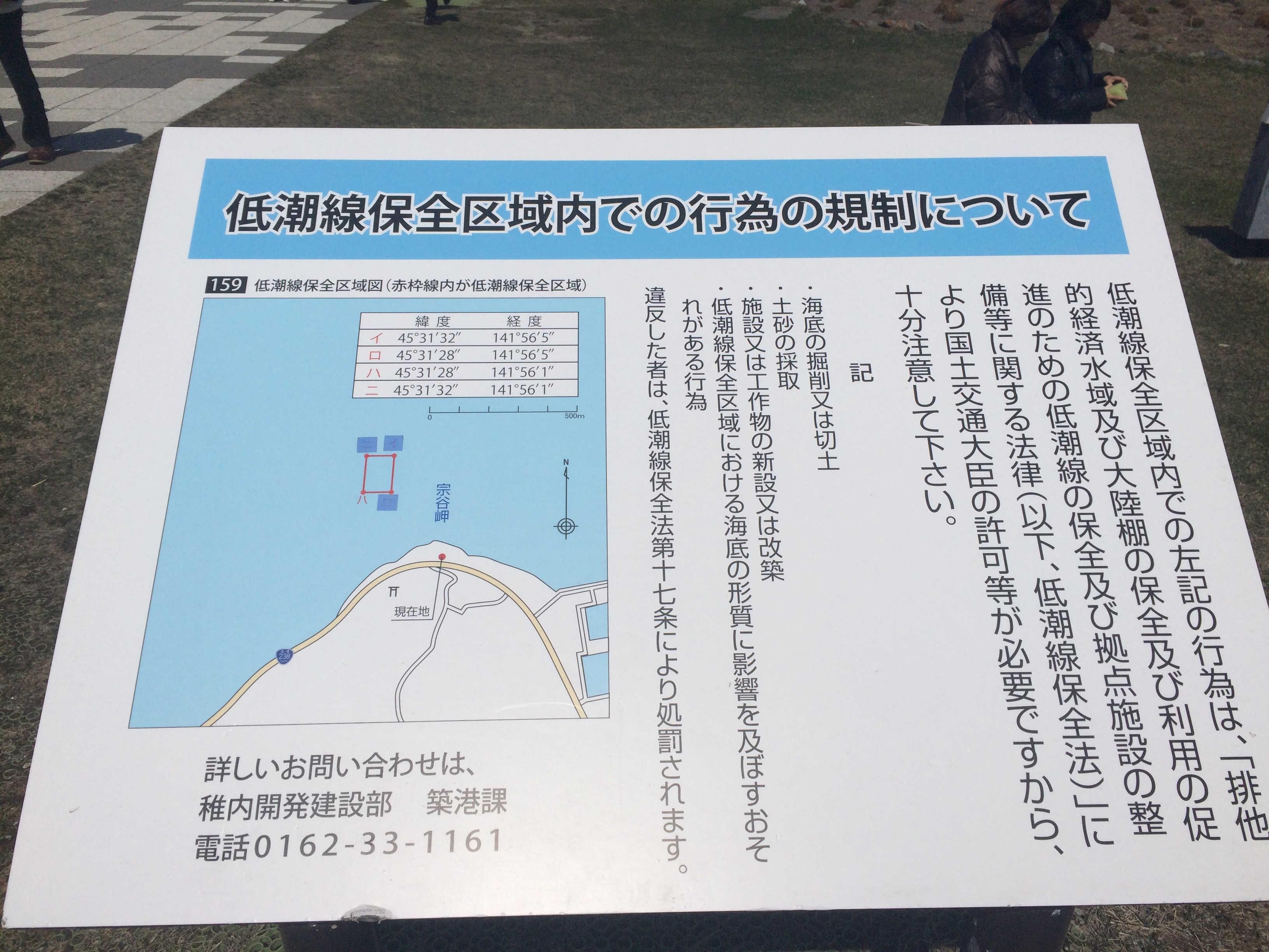 低潮線保全区域内での行為の規制について