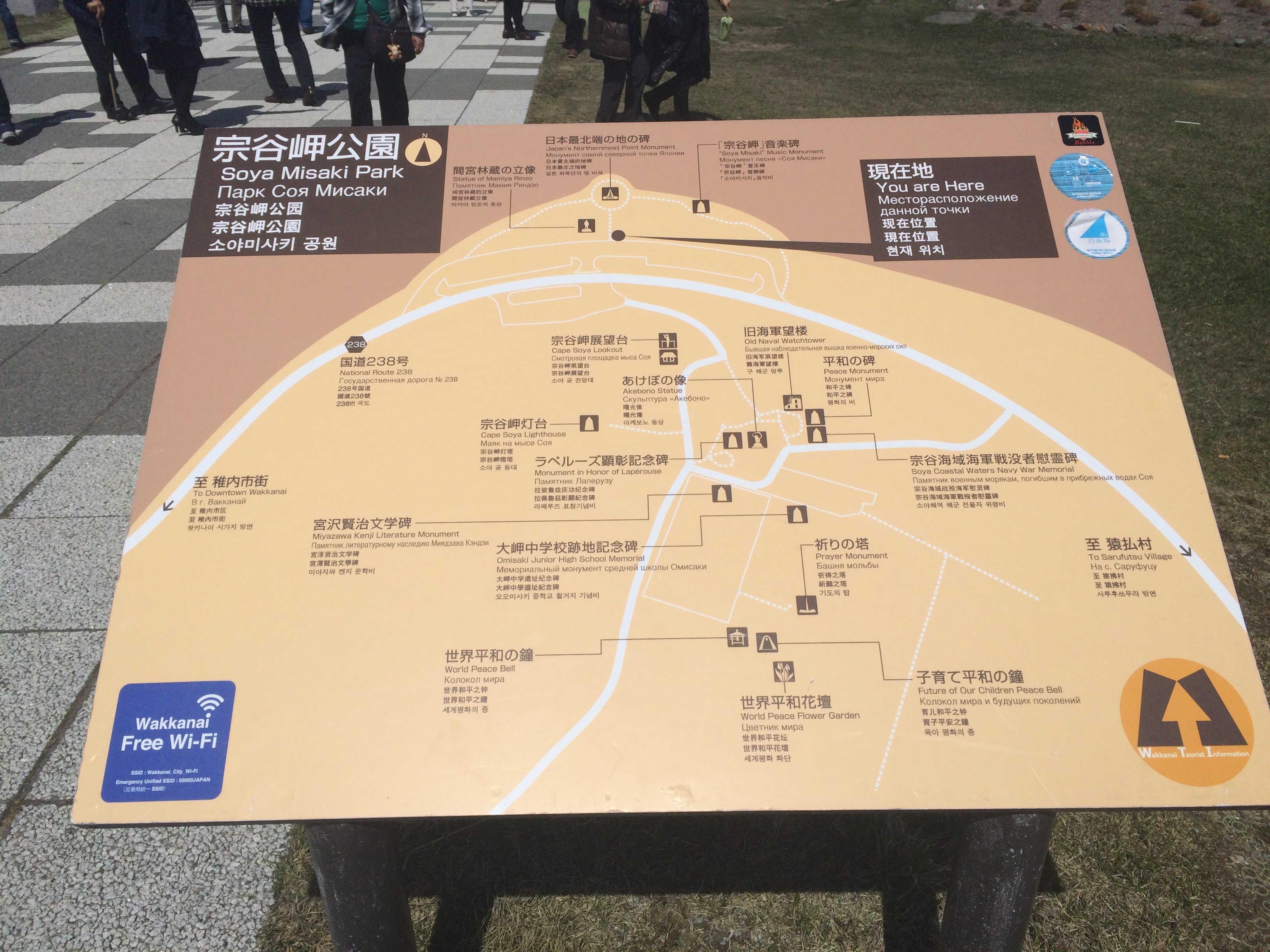 宗谷岬公園
