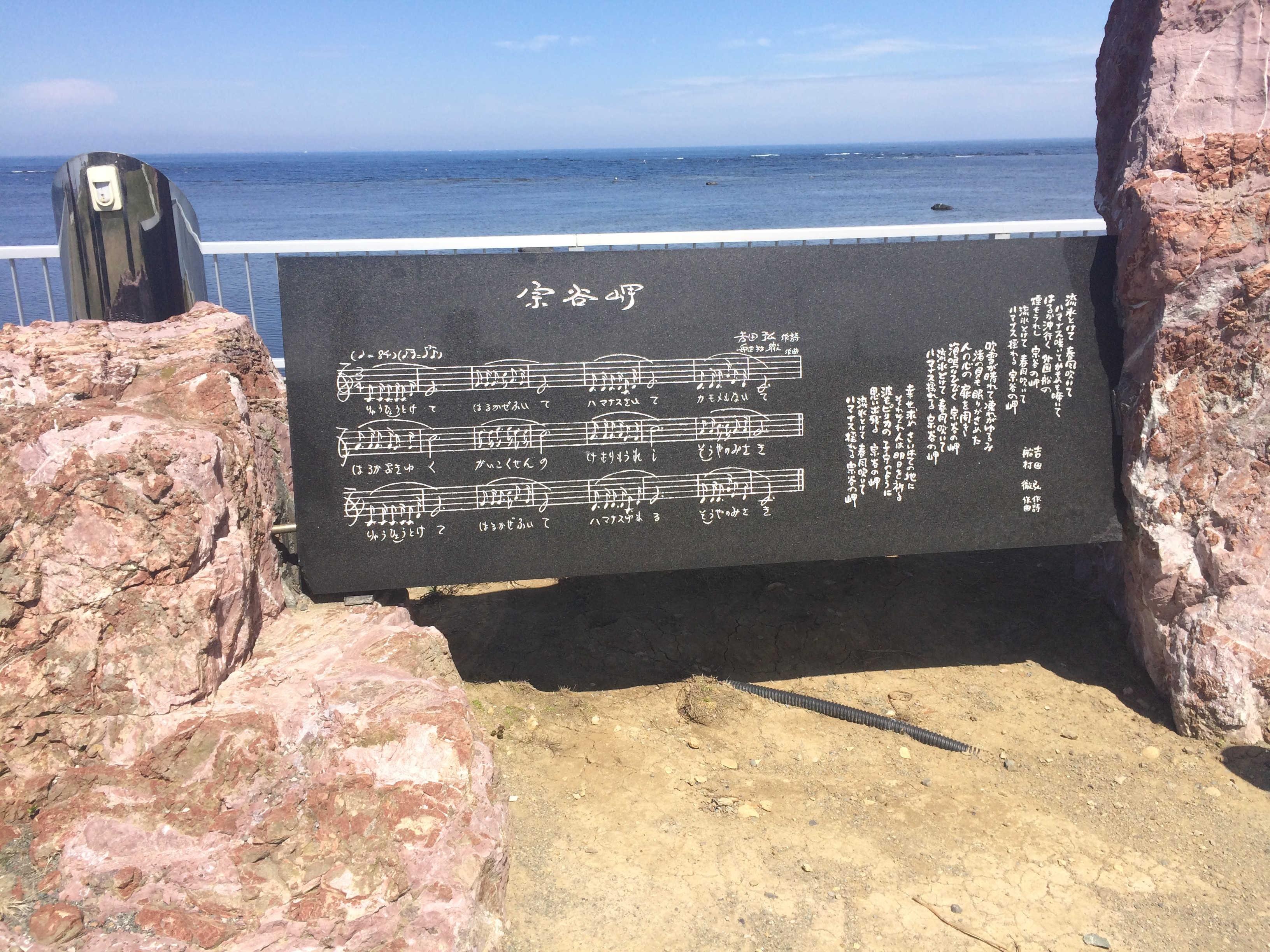 宗谷岬音楽碑
