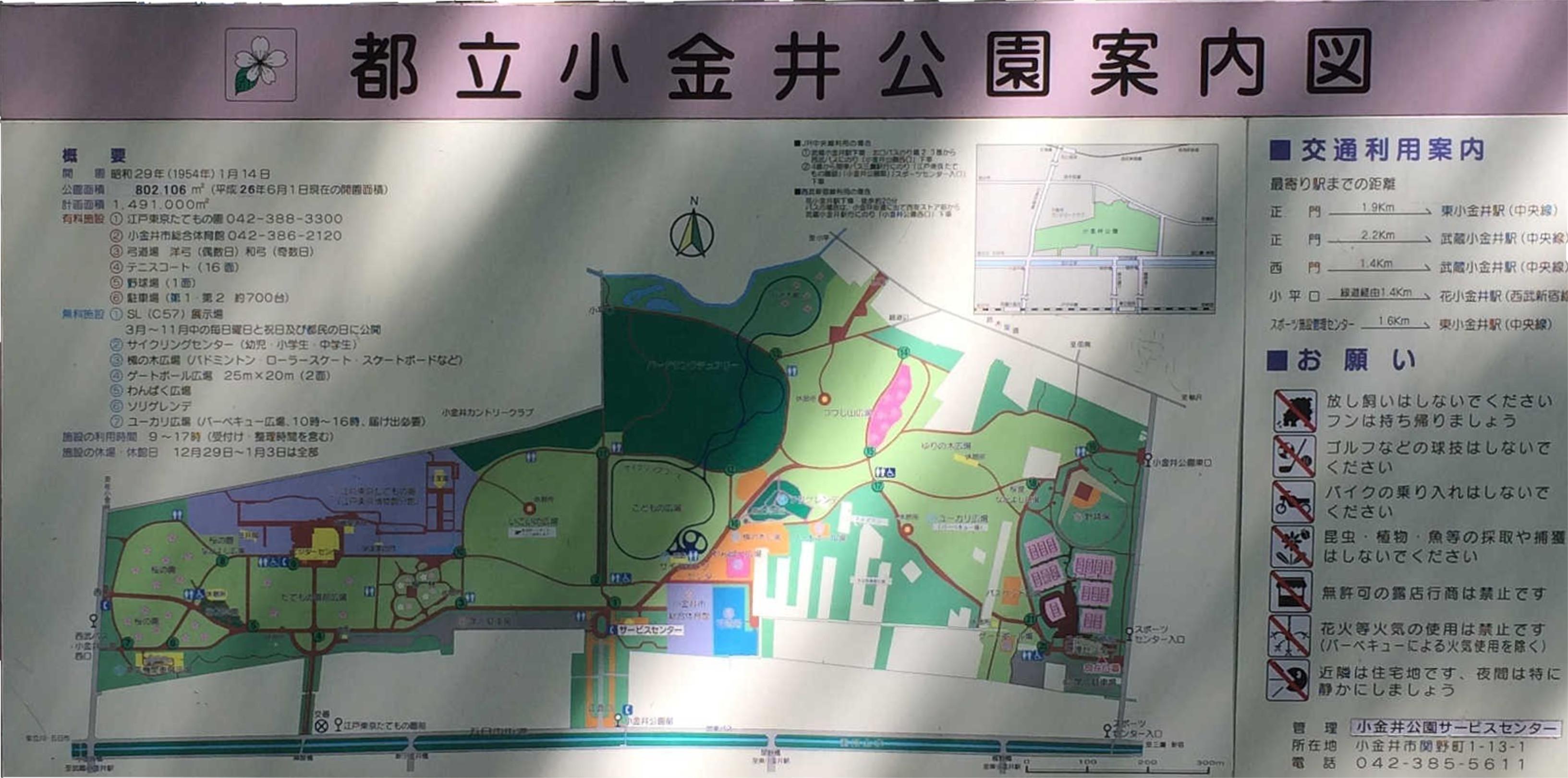 都立小金井公園案内図
