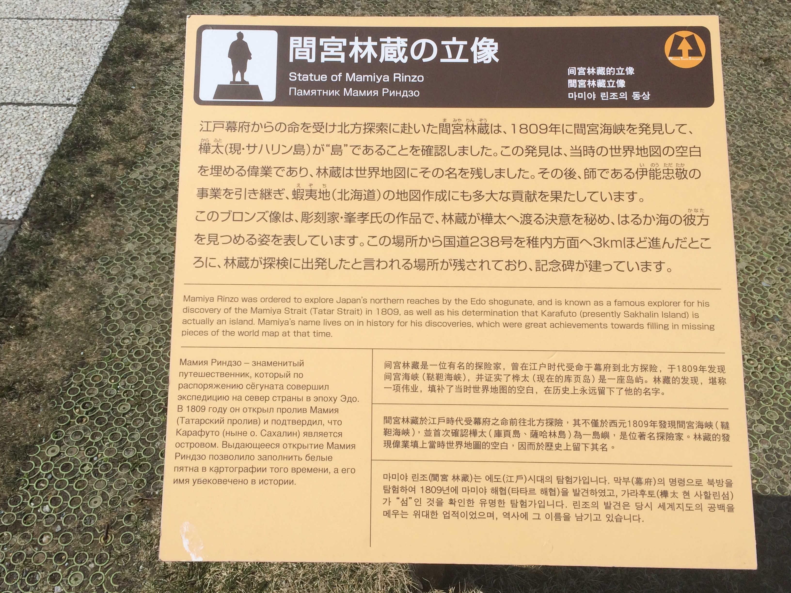 間宮林蔵の立像