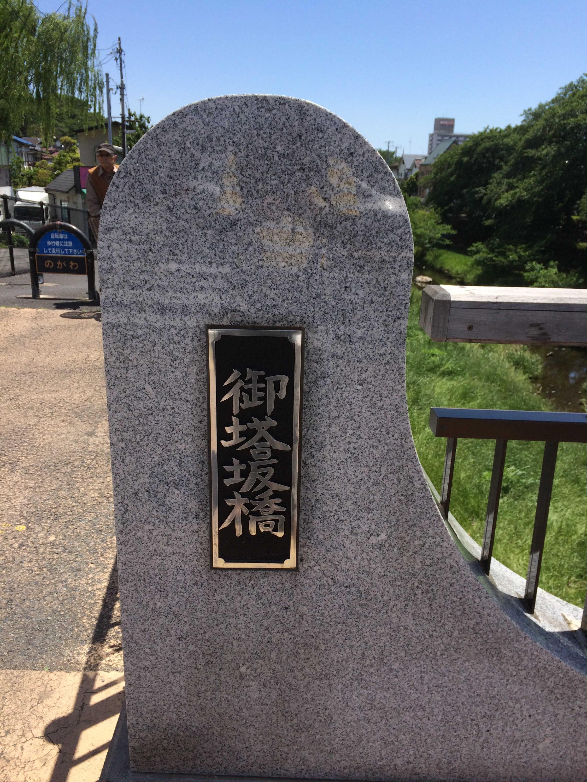 御塔坂橋(おとざかばし
