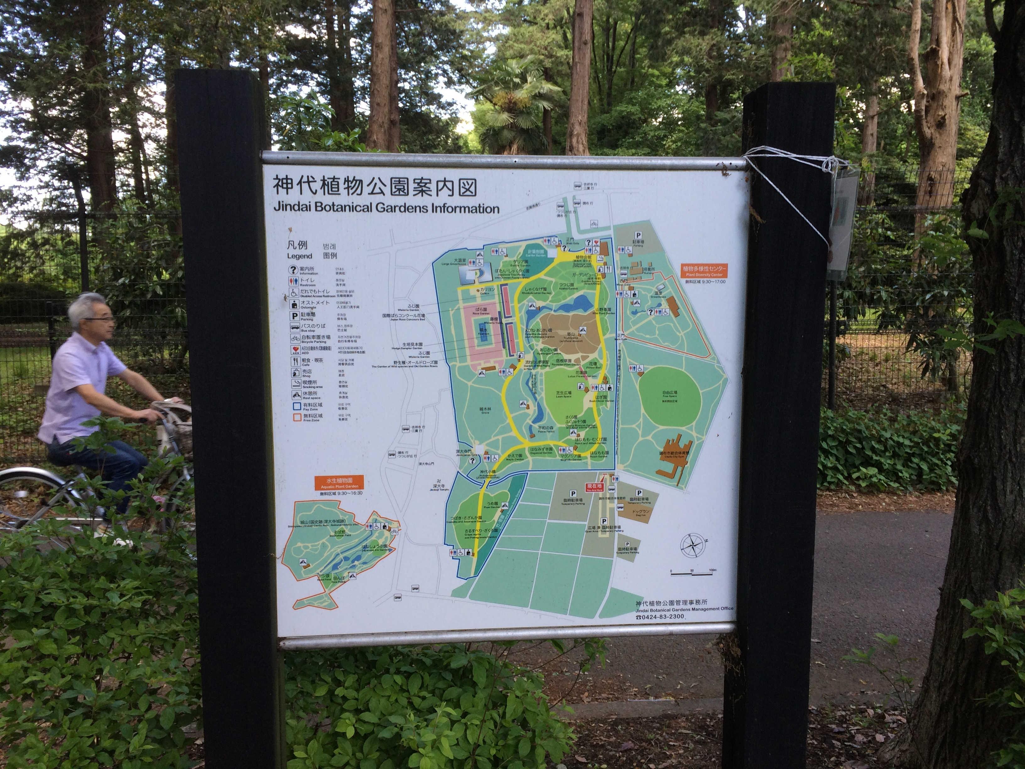神代植物公園案内図