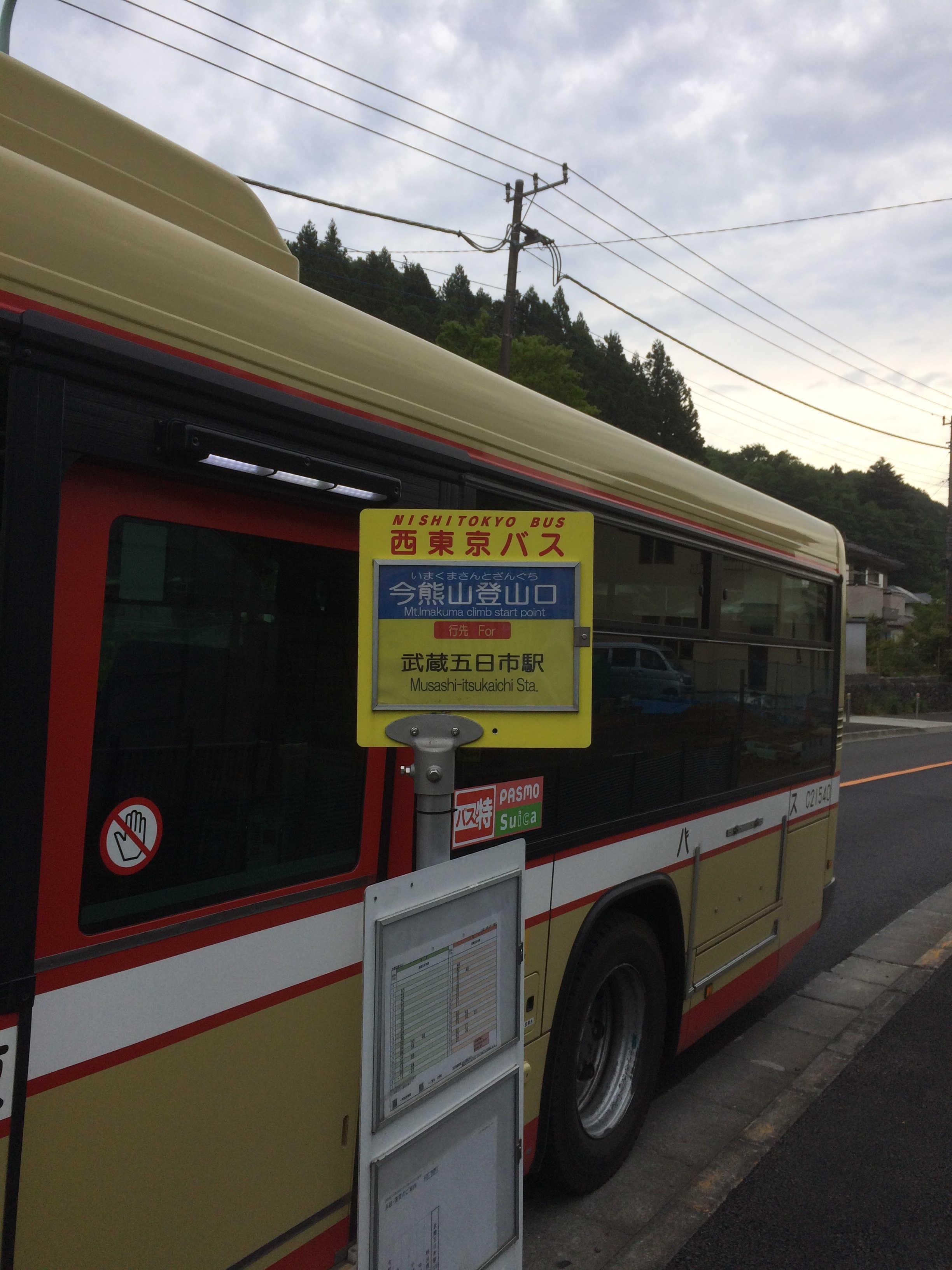 今熊山登山口バス停