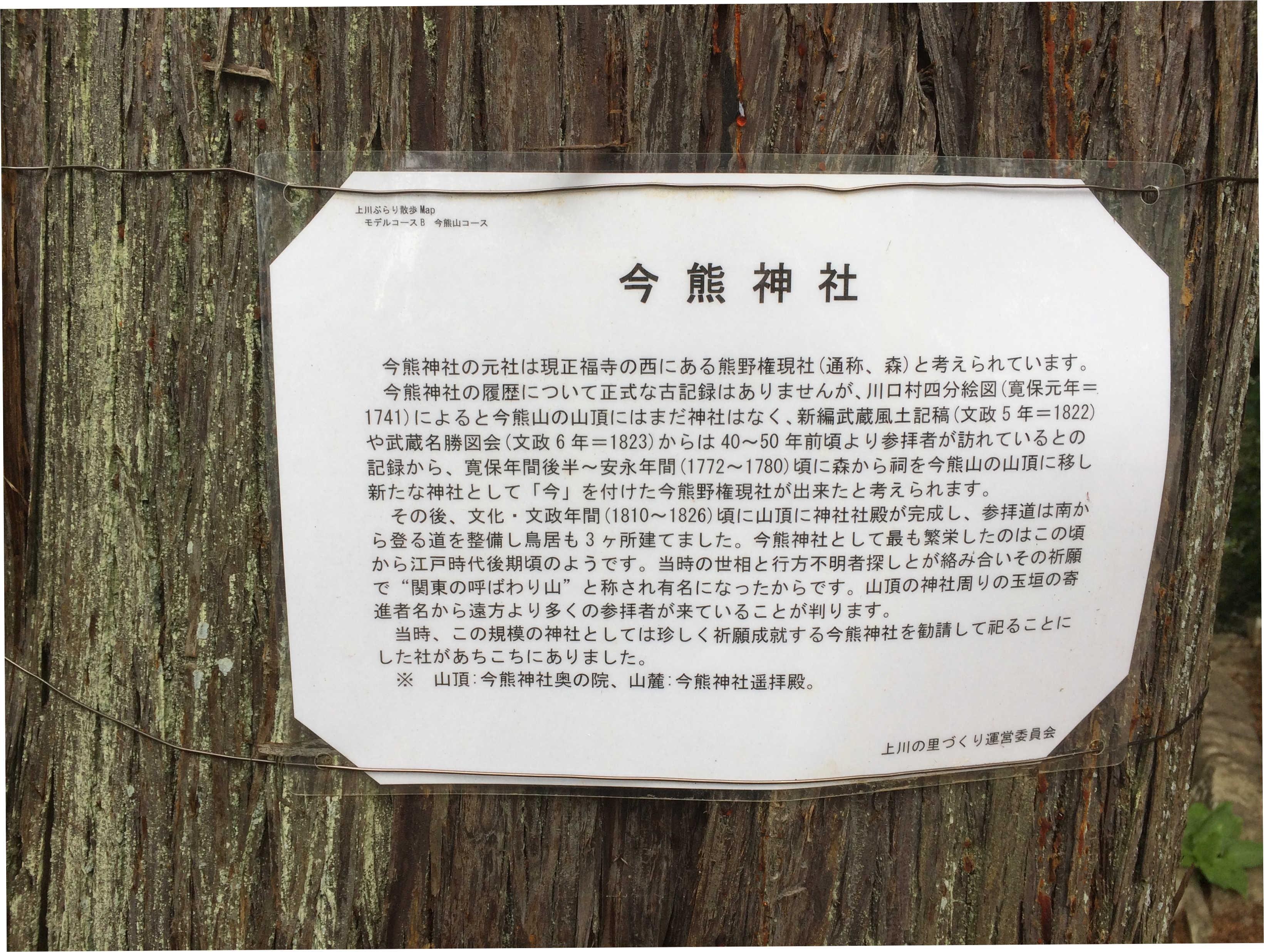 山頂:今川神社奥の院