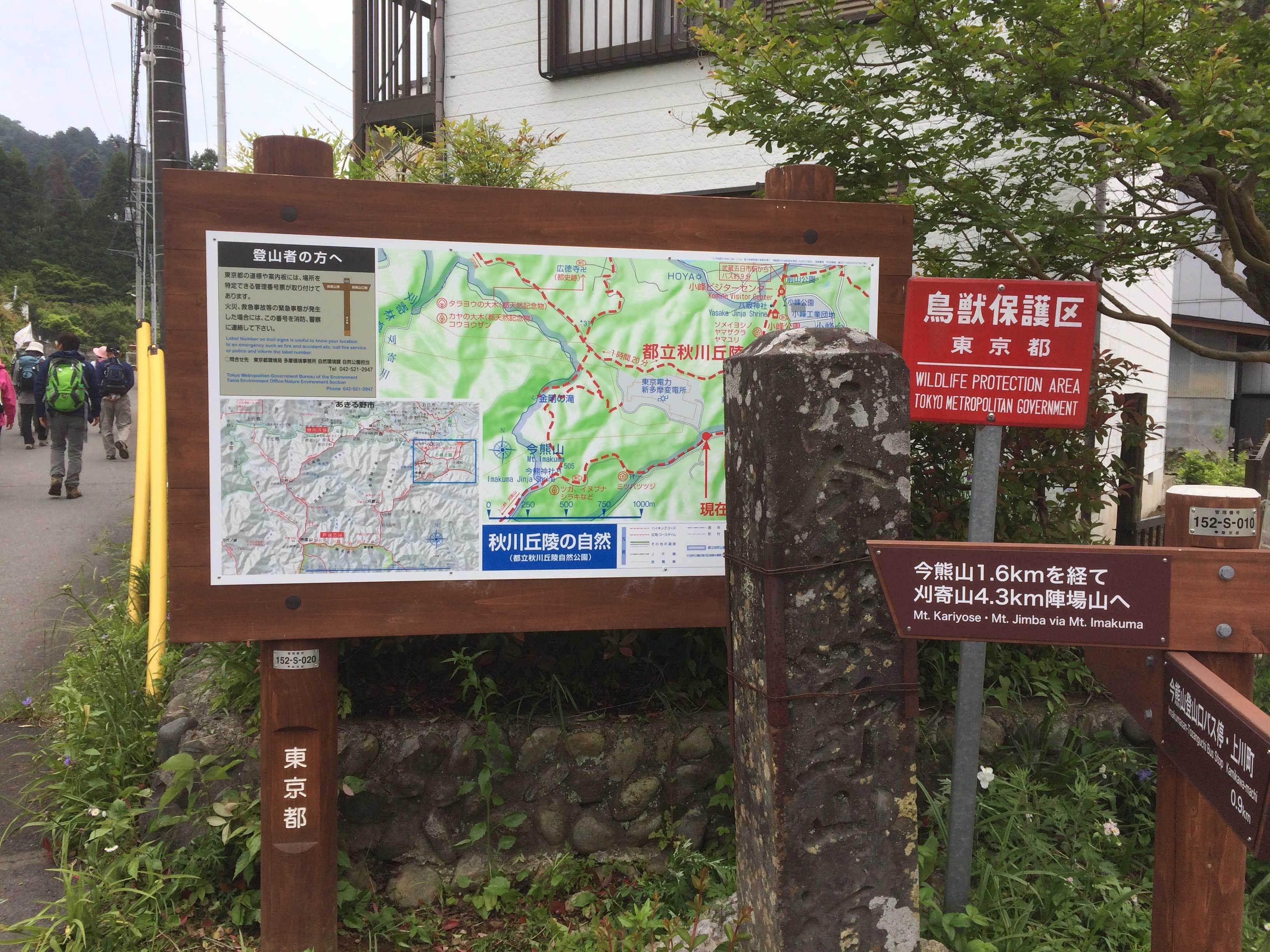 秋川丘陵の自然