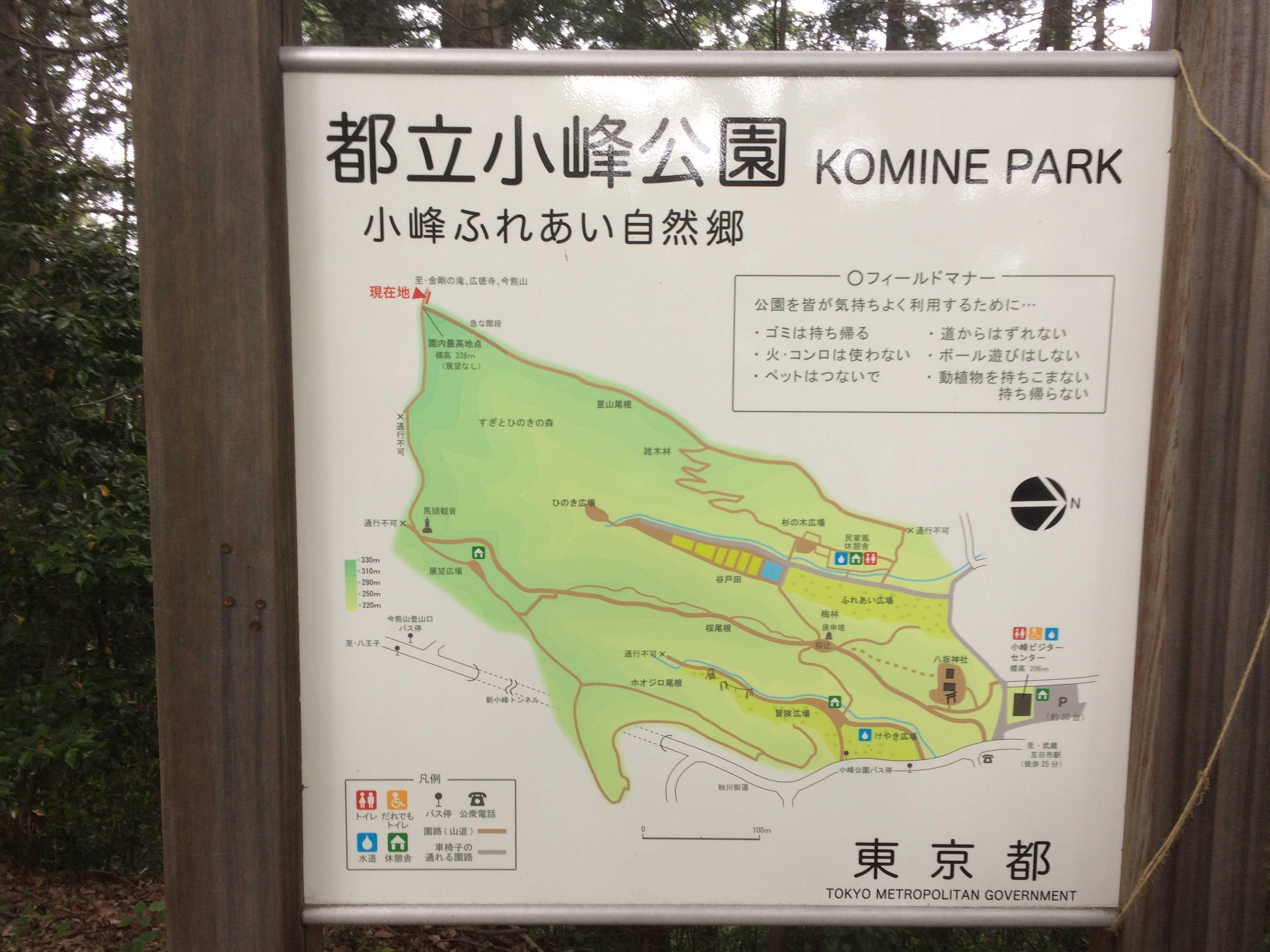 都立小峰公園