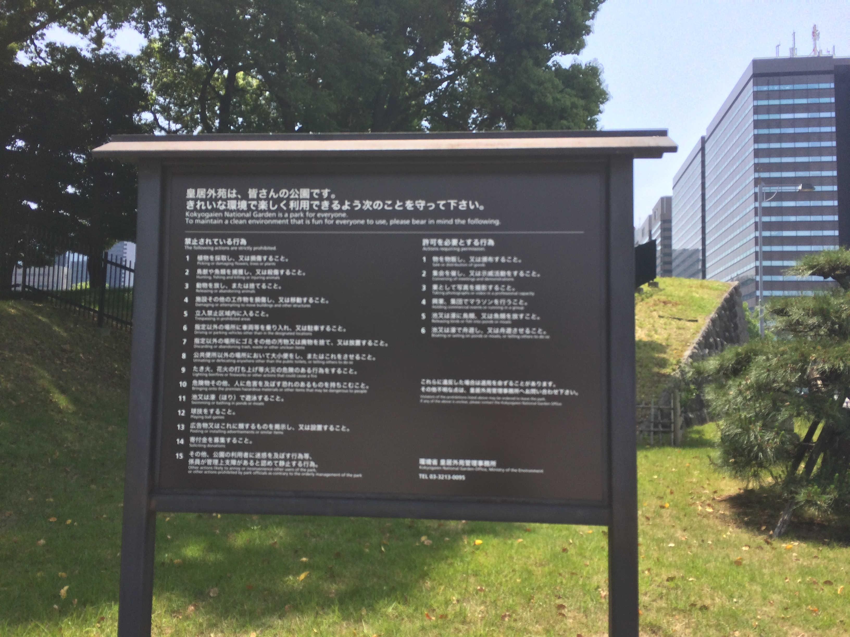 皇居外苑は、皆さんの公園です。