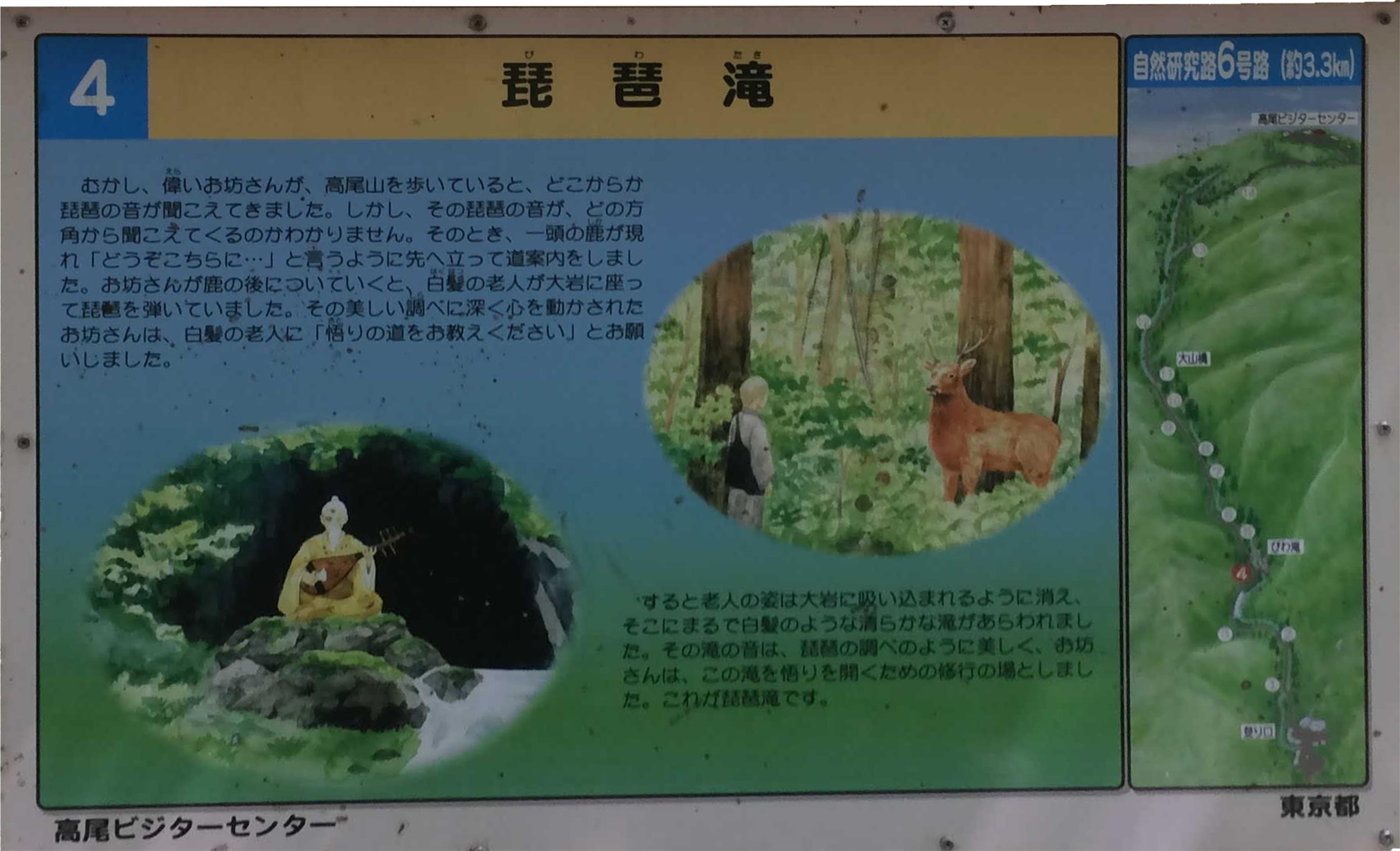 ⇙琵琶滝・1号路