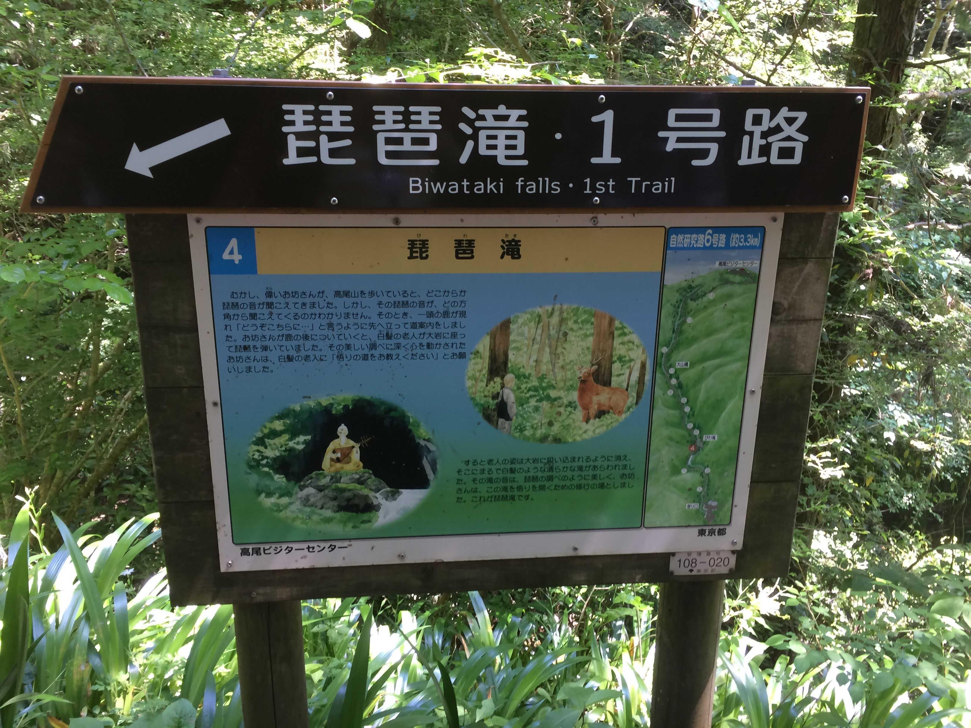 琵琶滝・一号路