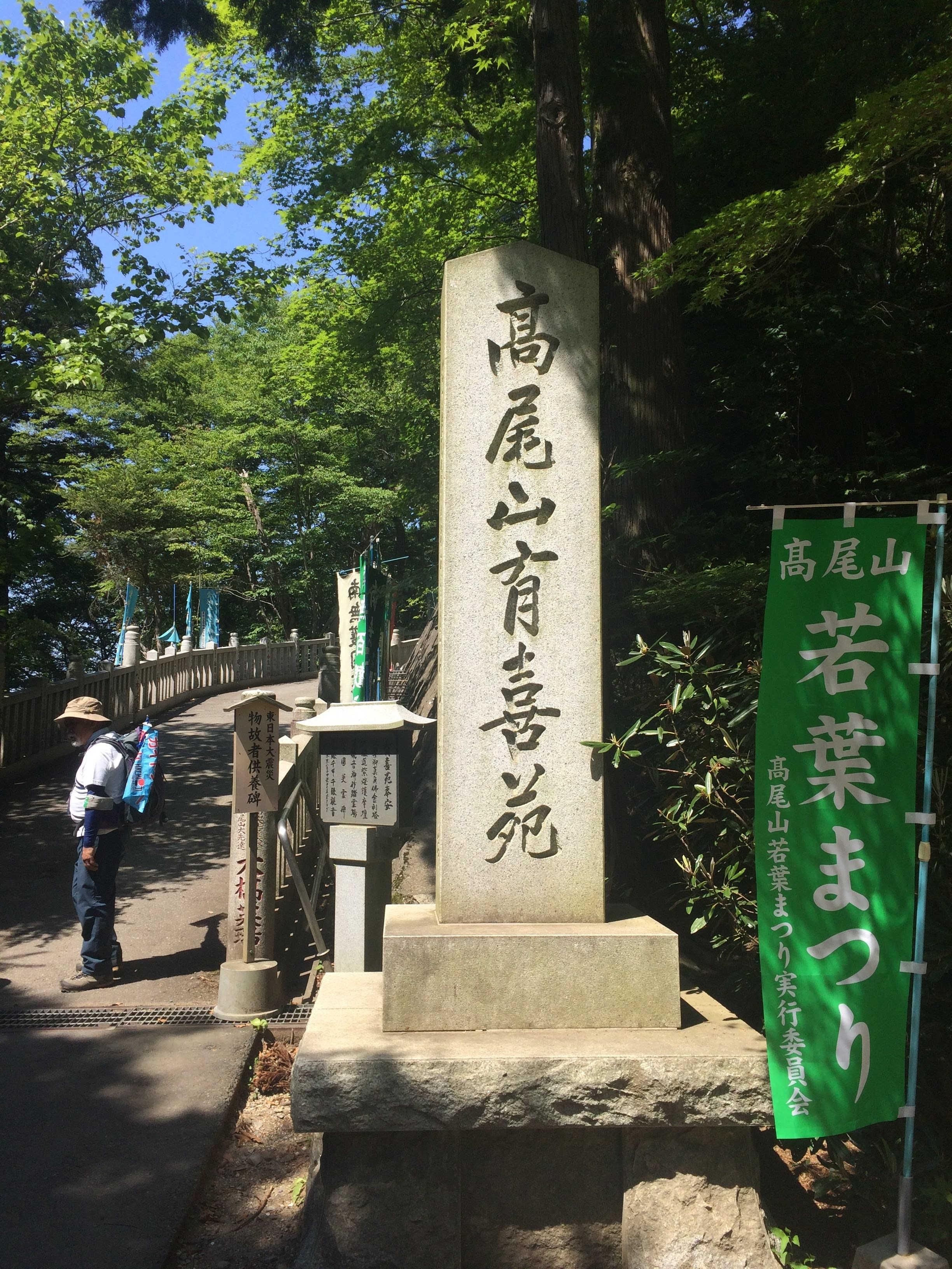 高尾山育喜苑