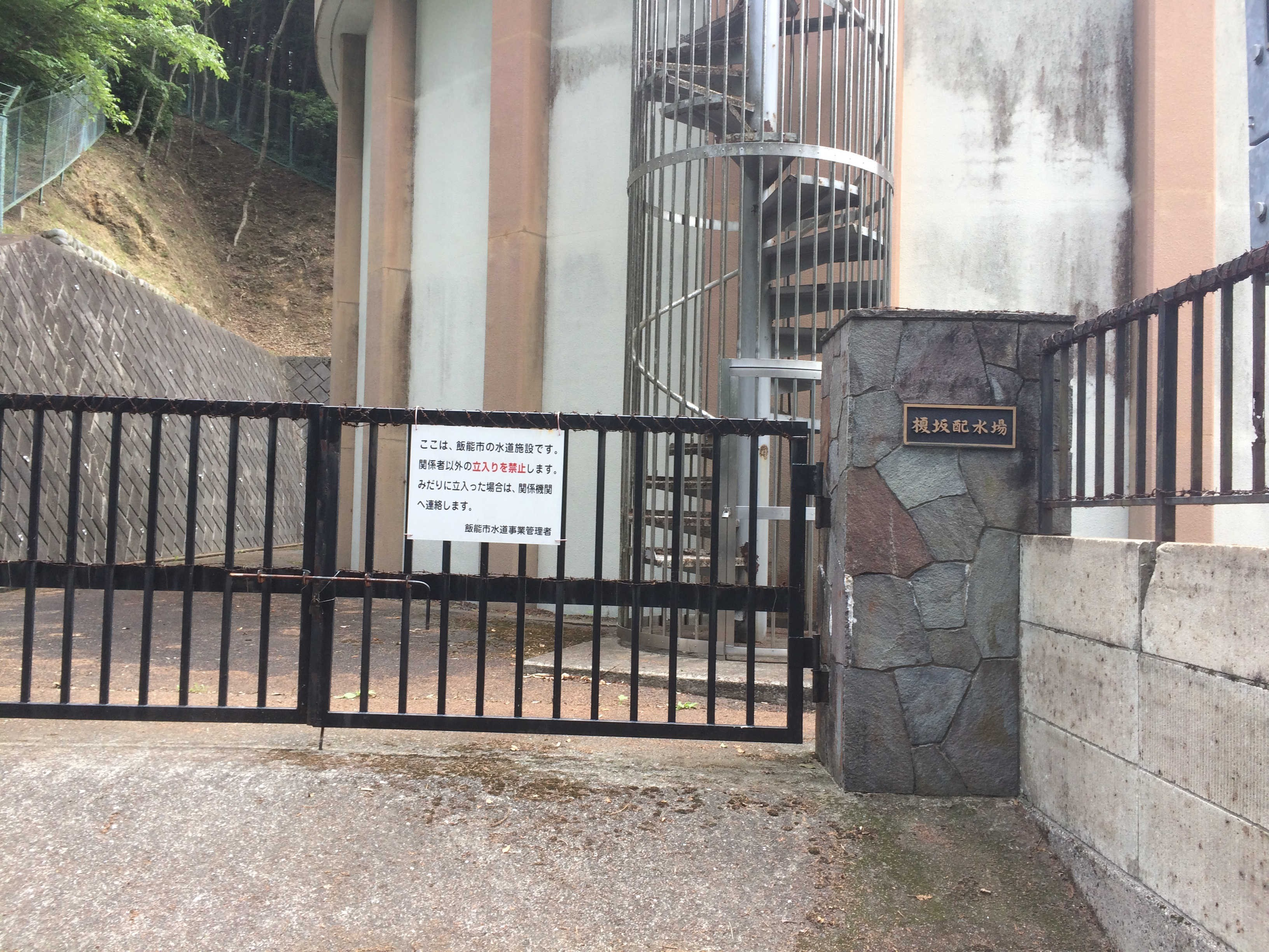 榎坂配水場