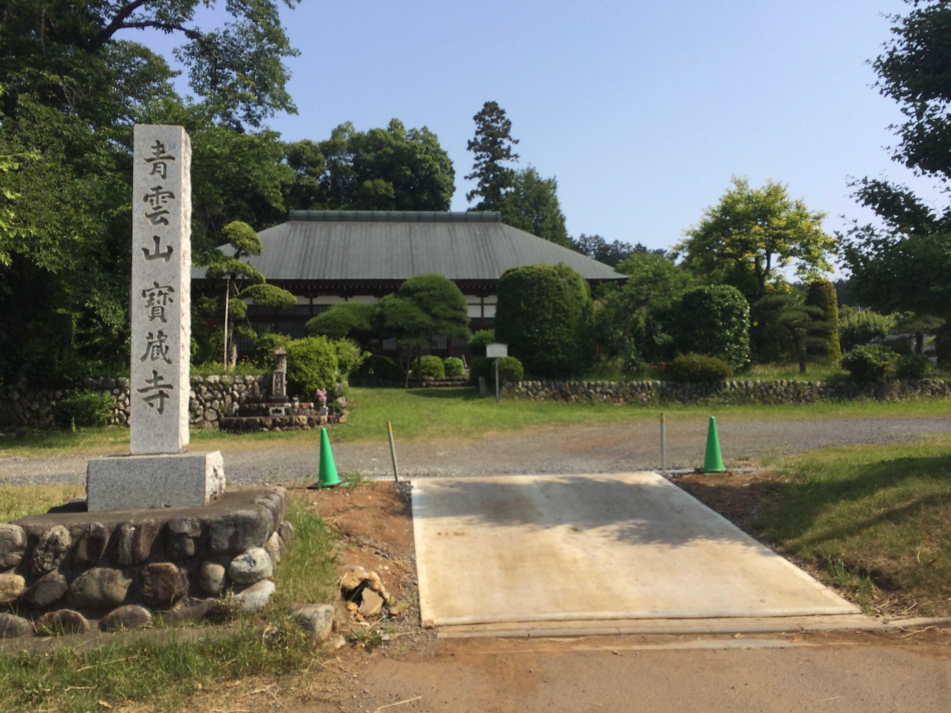 寶蔵寺(埼玉県飯能市大字中居)