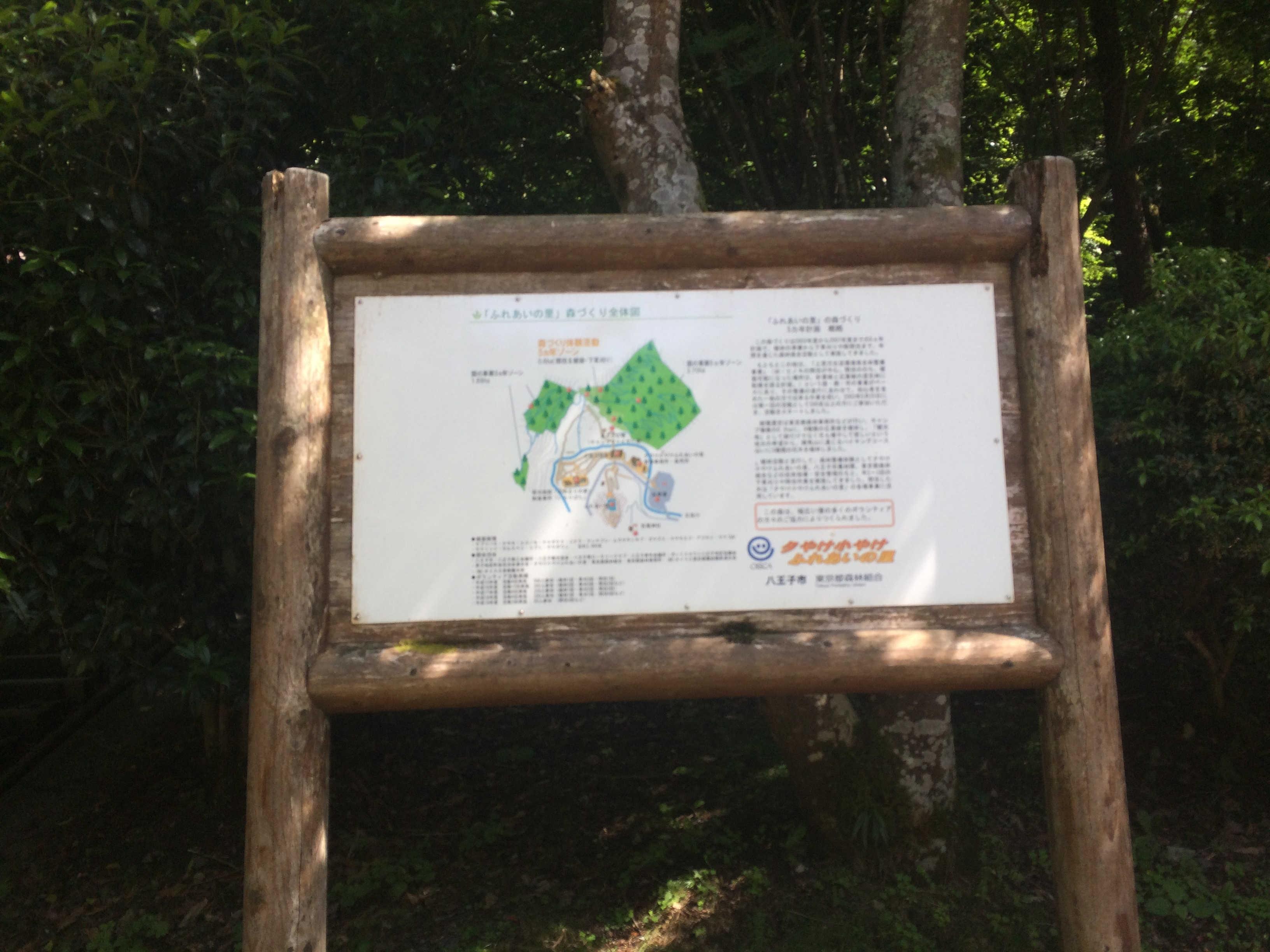 「ふれあいの里」森づくり全体図