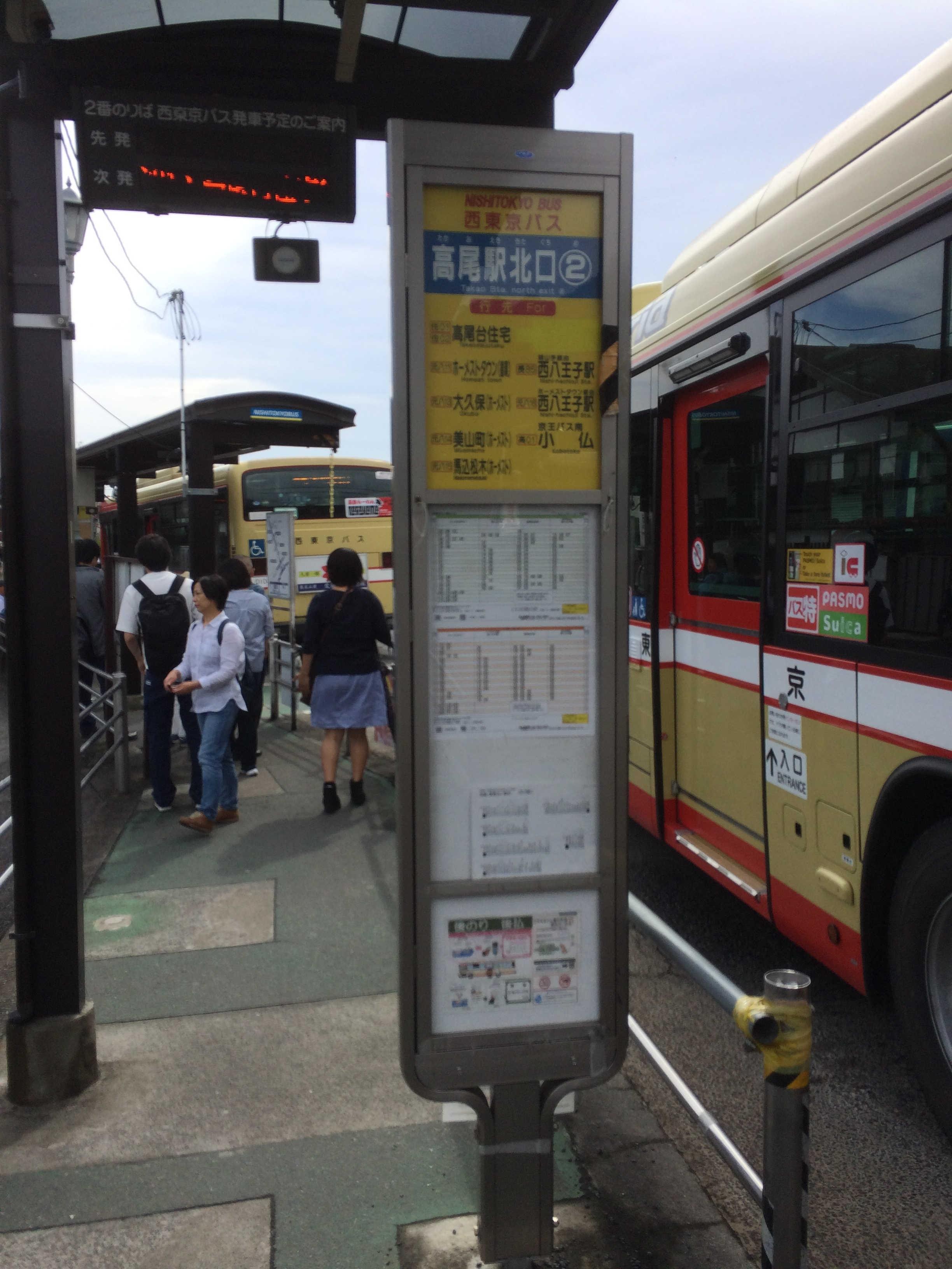 高尾駅北口(バス:9時12分)(スタート)