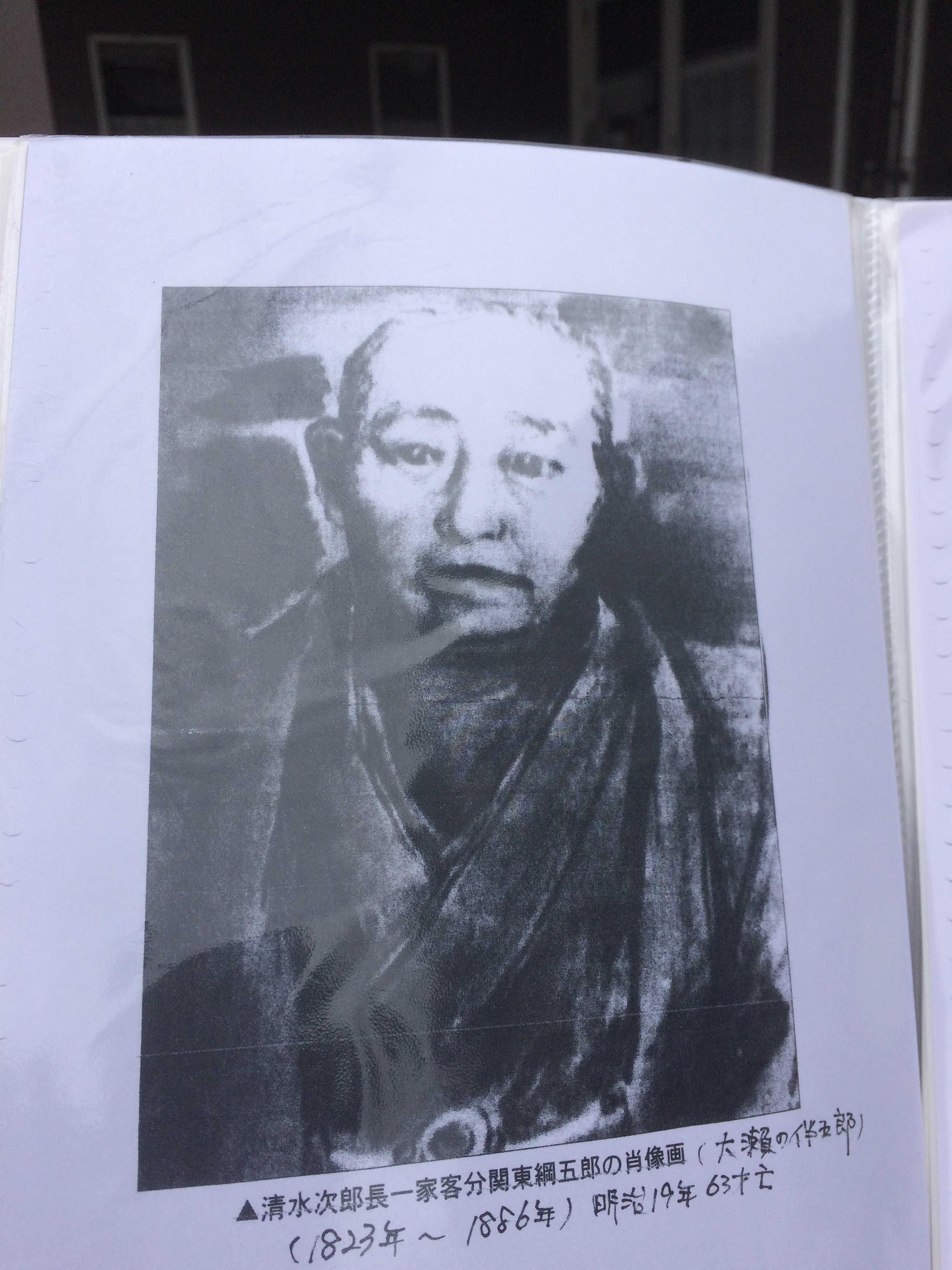 清水次郎長一家客分関東綱五郎の肖像画