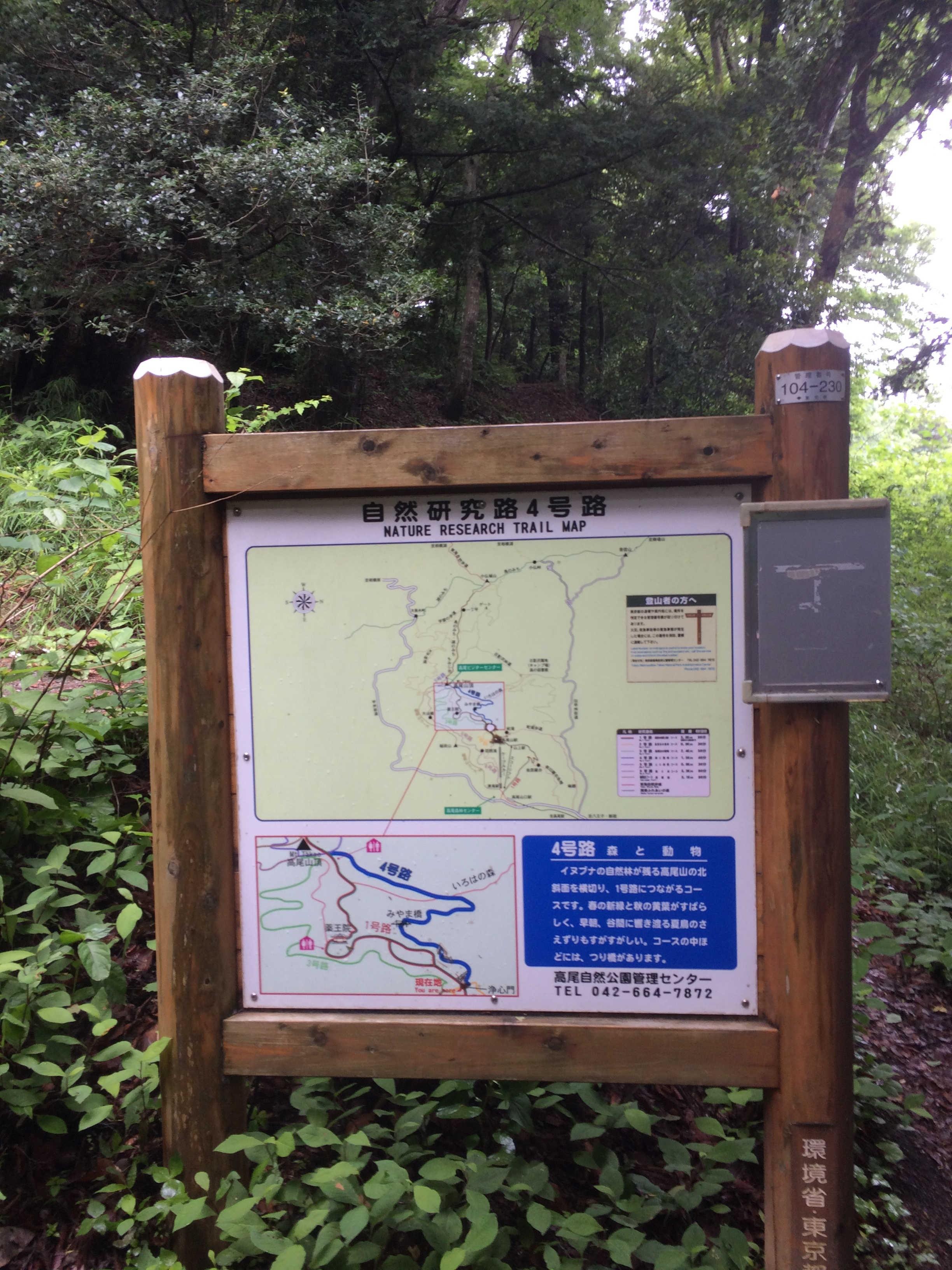 自然研究路4号路