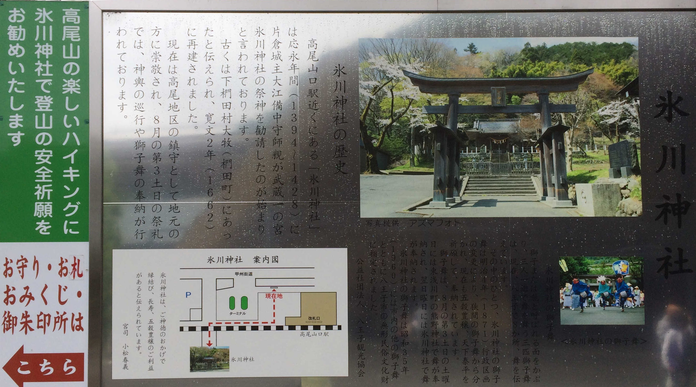 高尾山氷川神社の歴史