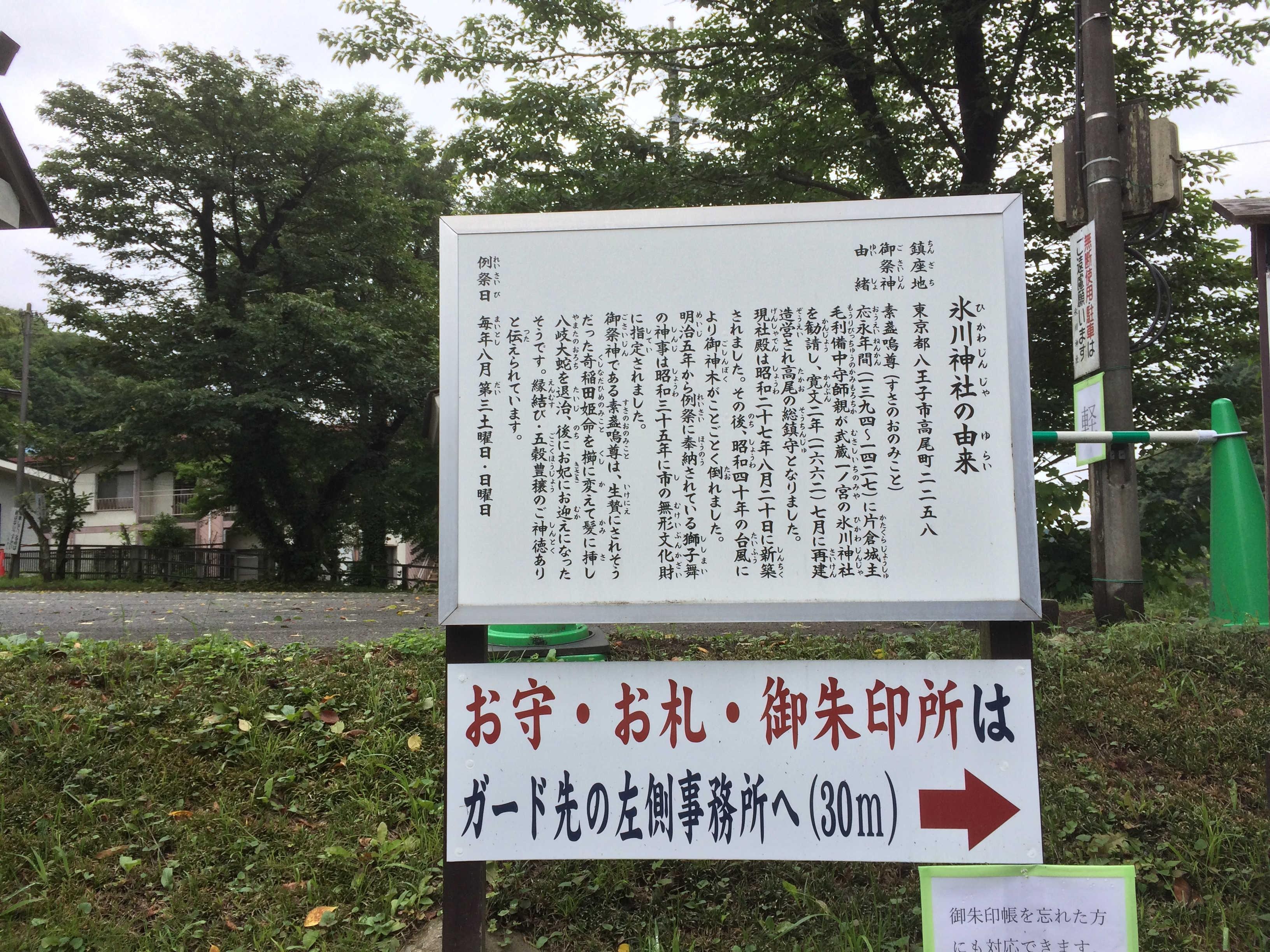 高尾山麓氷川神社の由来