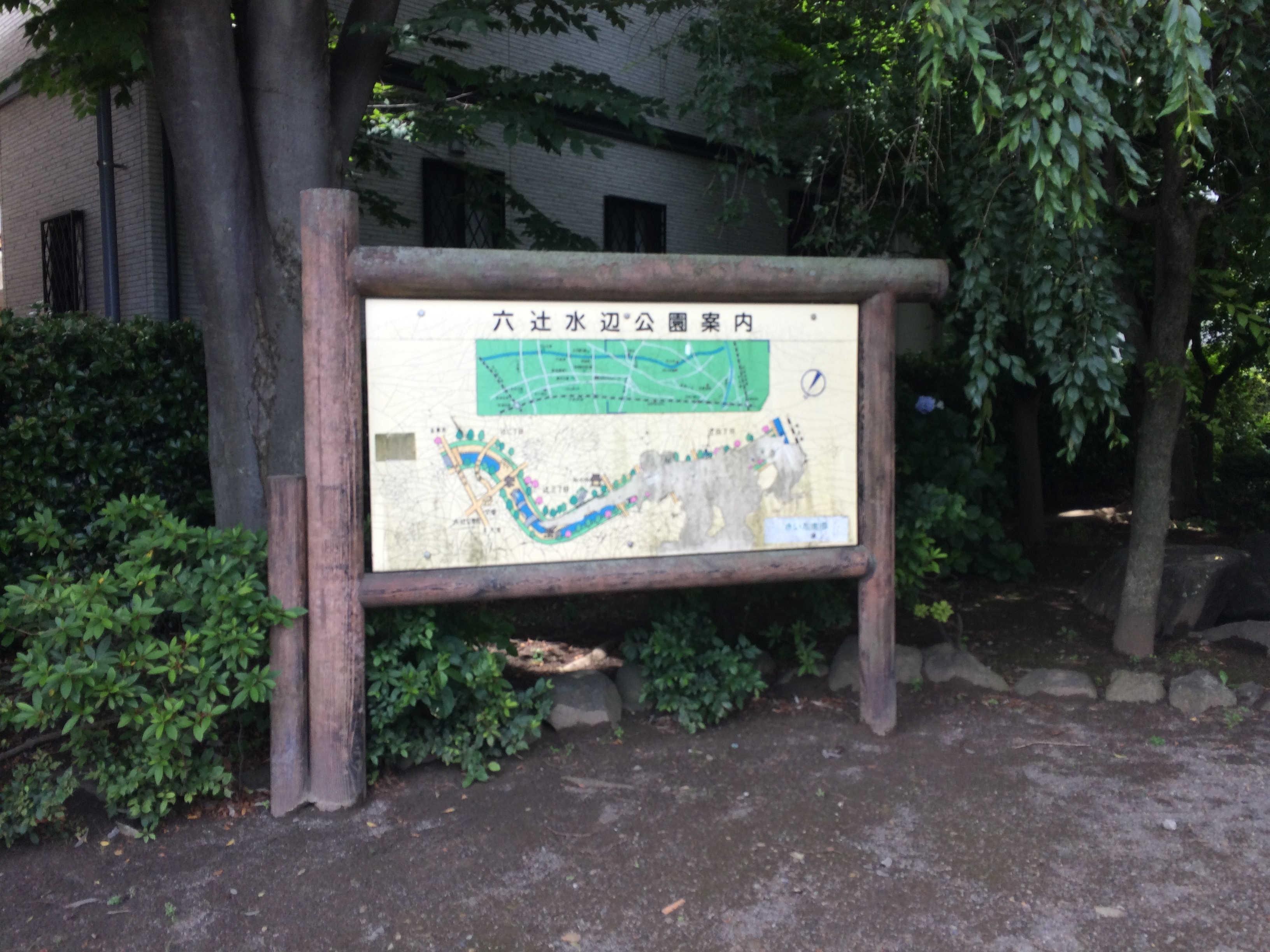 六辻水辺公園案内