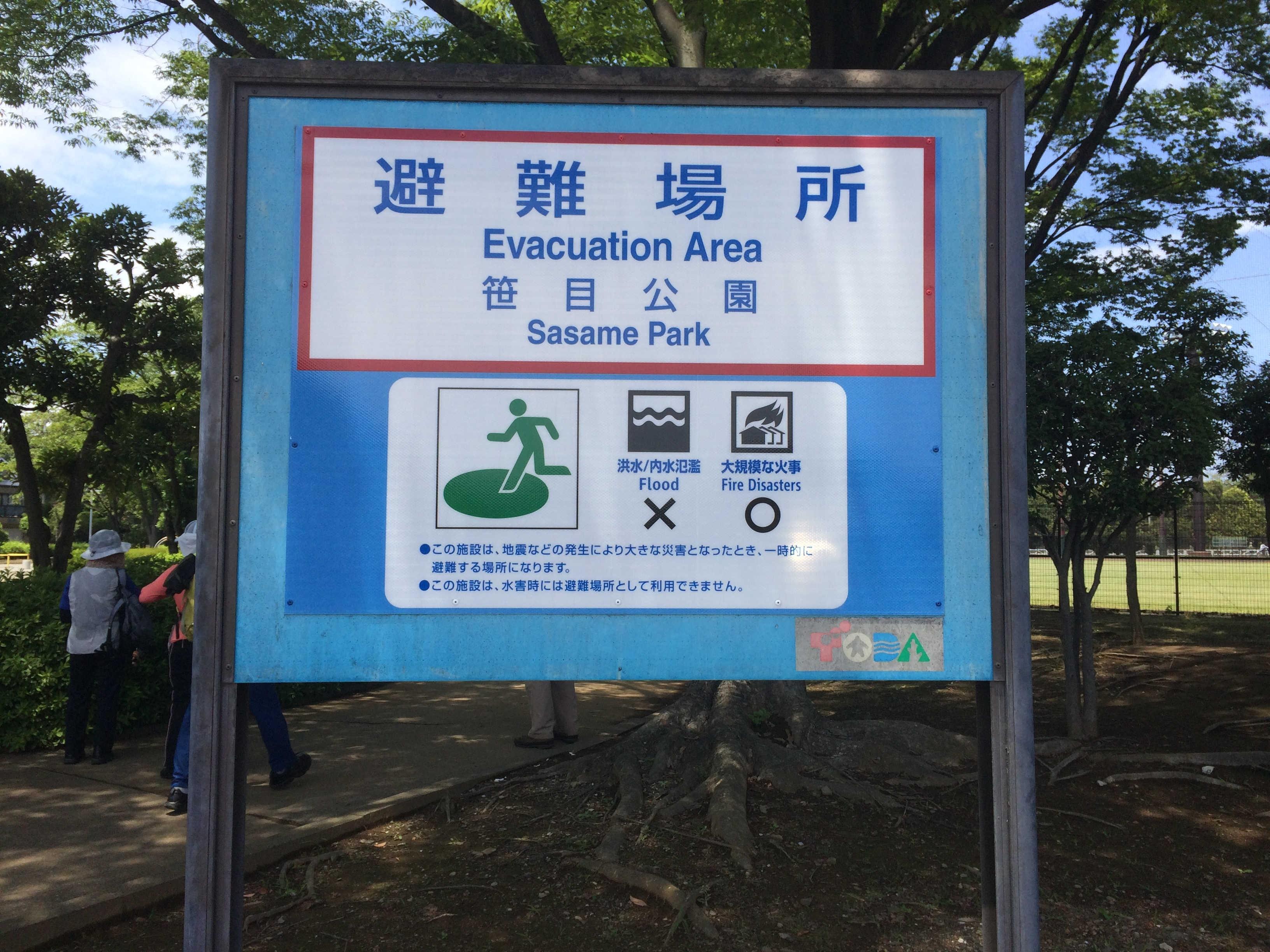 避難場所笹目公園